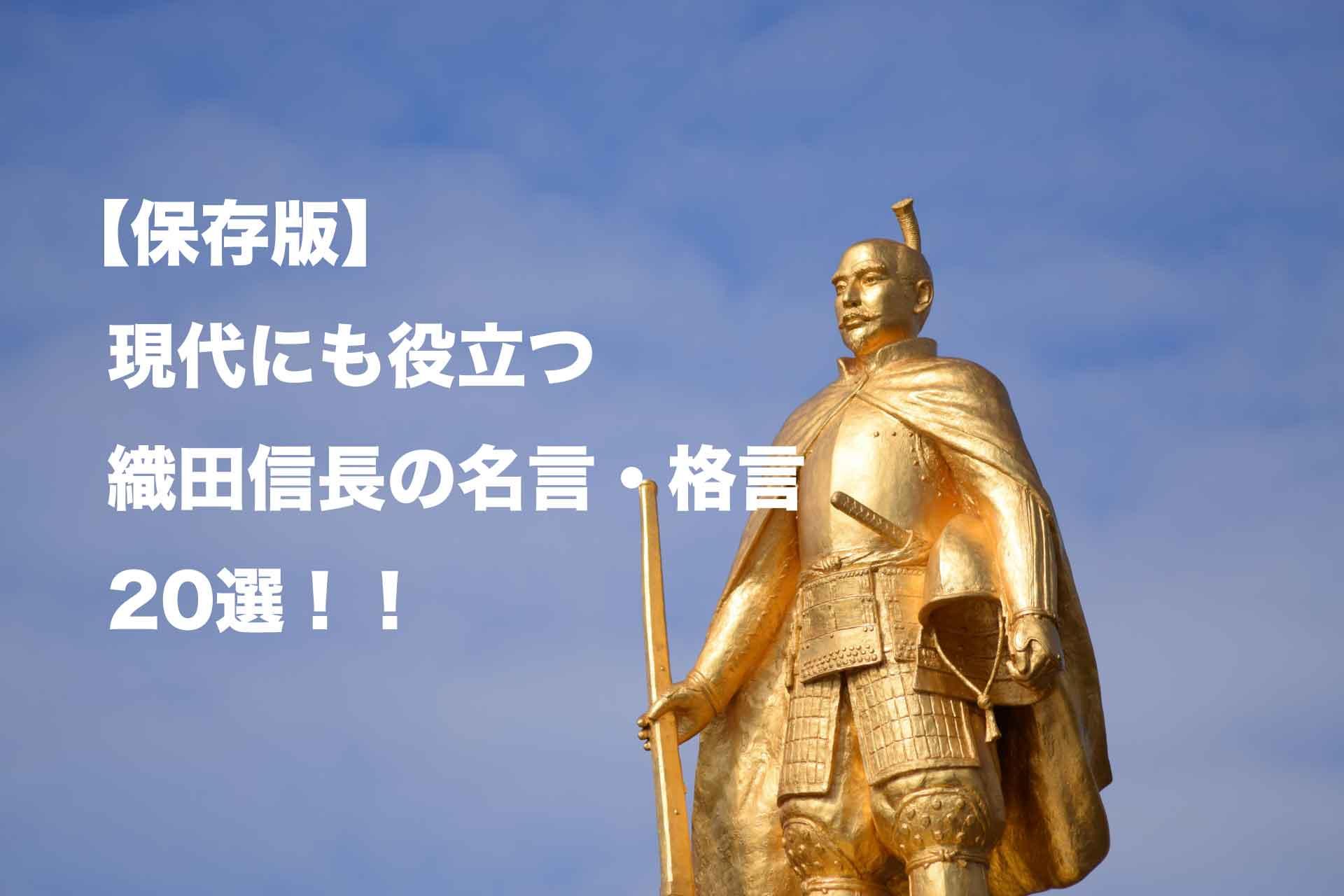 odanobunaga_meigen