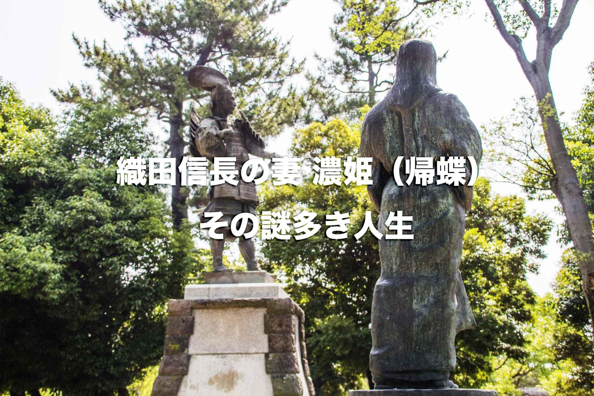 織田信長の妻「濃姫(帰蝶)」の謎多き人生と信長との関係性