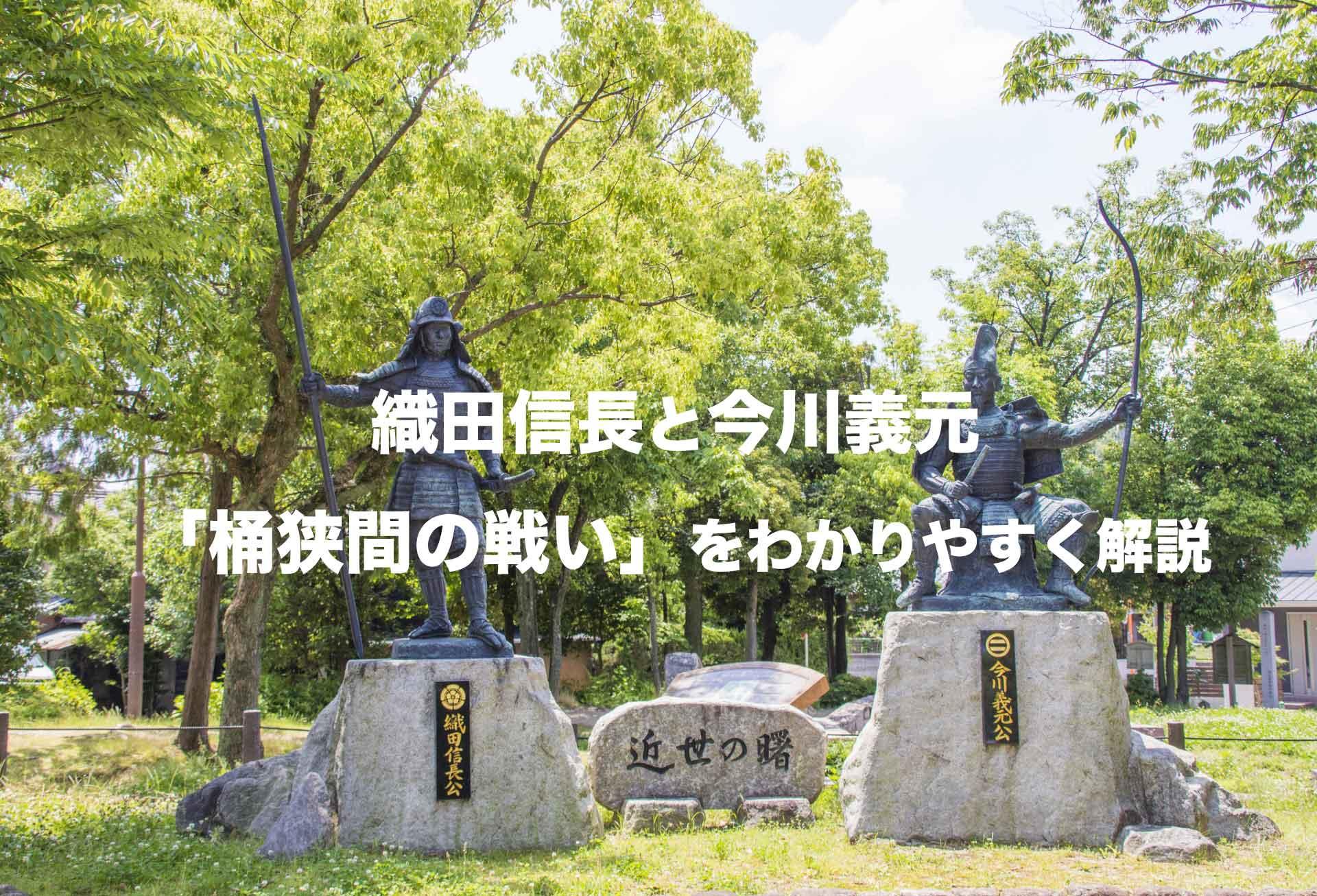 織田信長と今川義元、「桶狭間の戦い」で信長が勝てた理由をわかりやすく解説