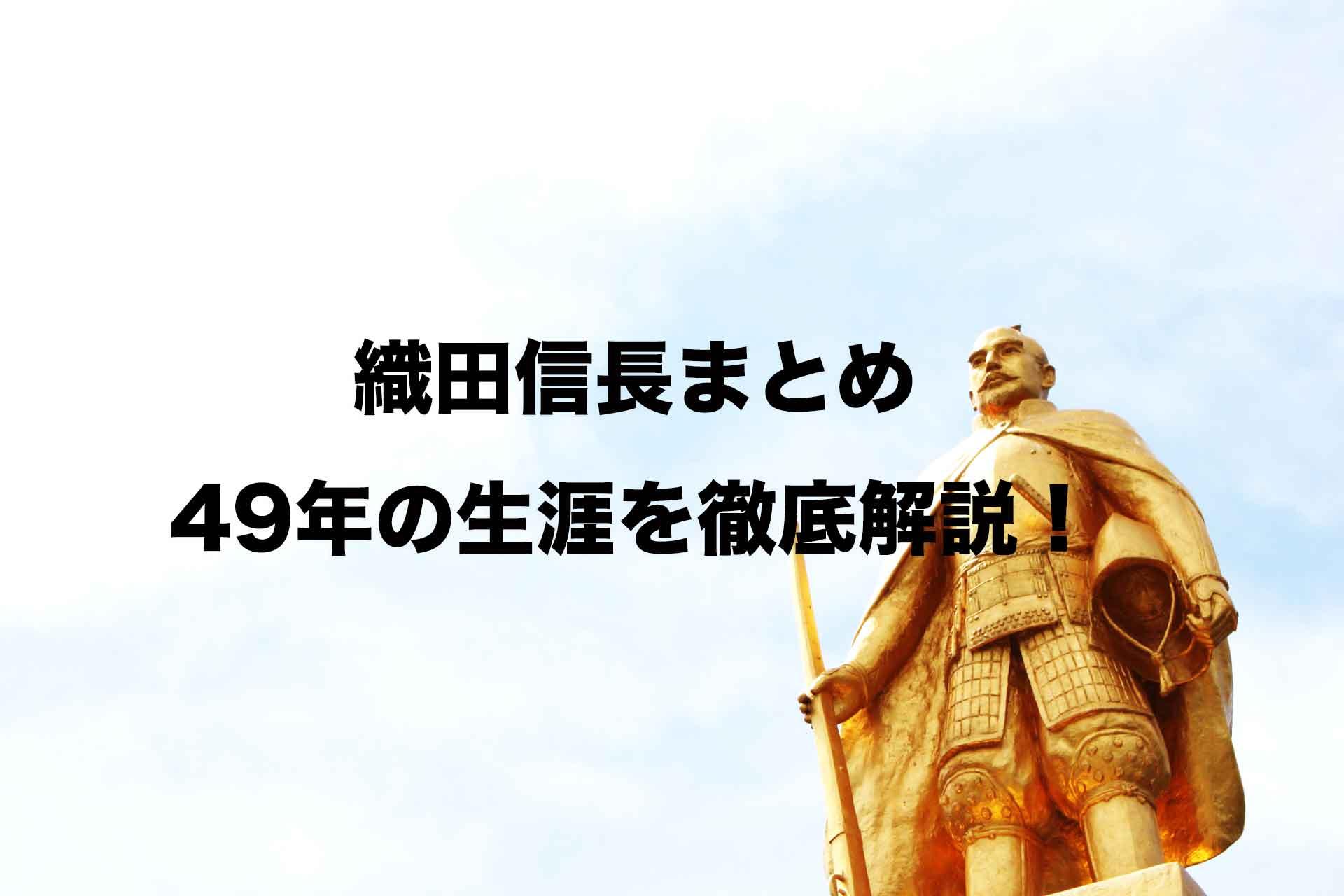 【織田信長まとめ】信長の49年の生涯を年表形式で簡単に解説!