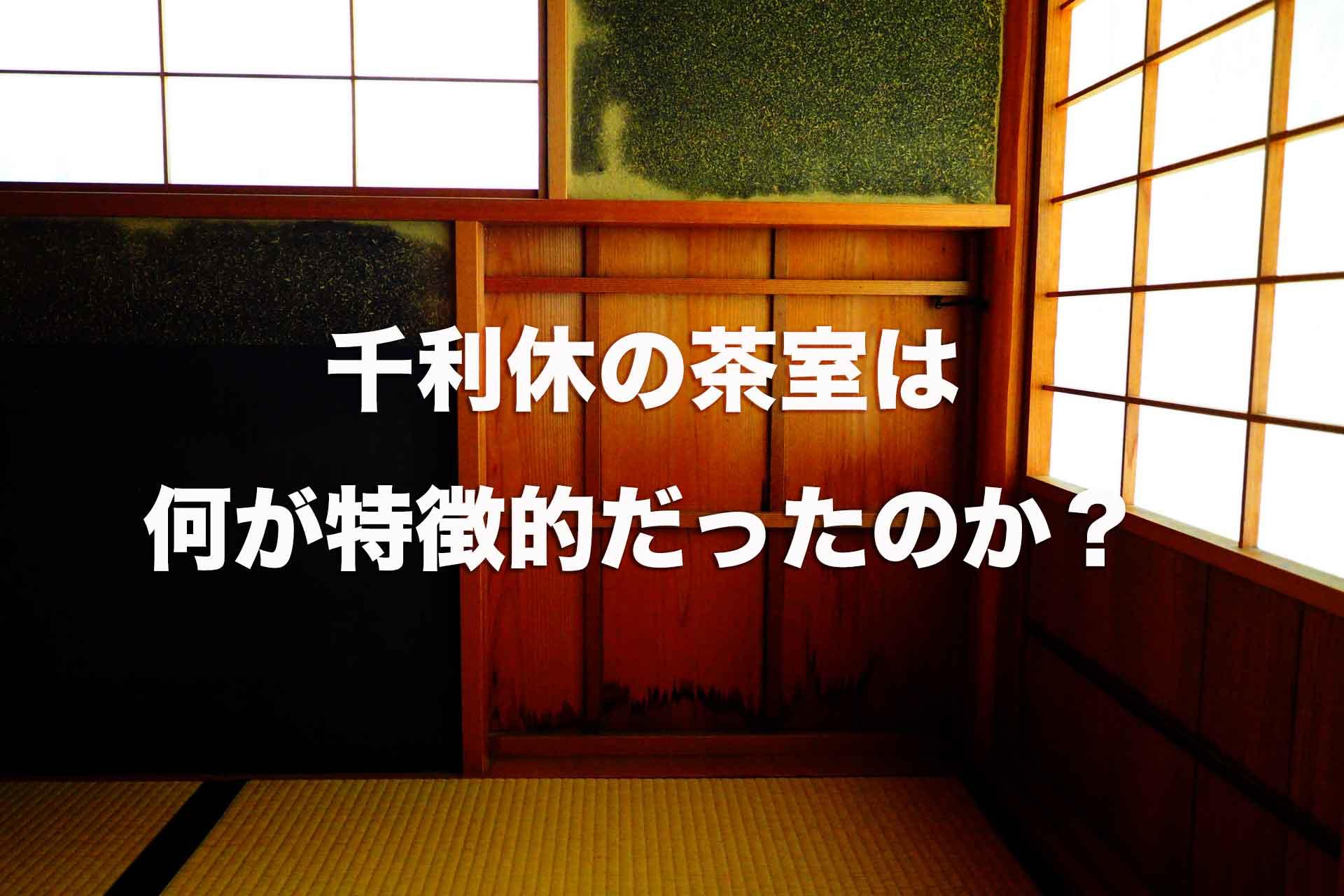 千利休の茶室「待庵」国宝として現存する千利休の茶室は何が特徴的なのか?