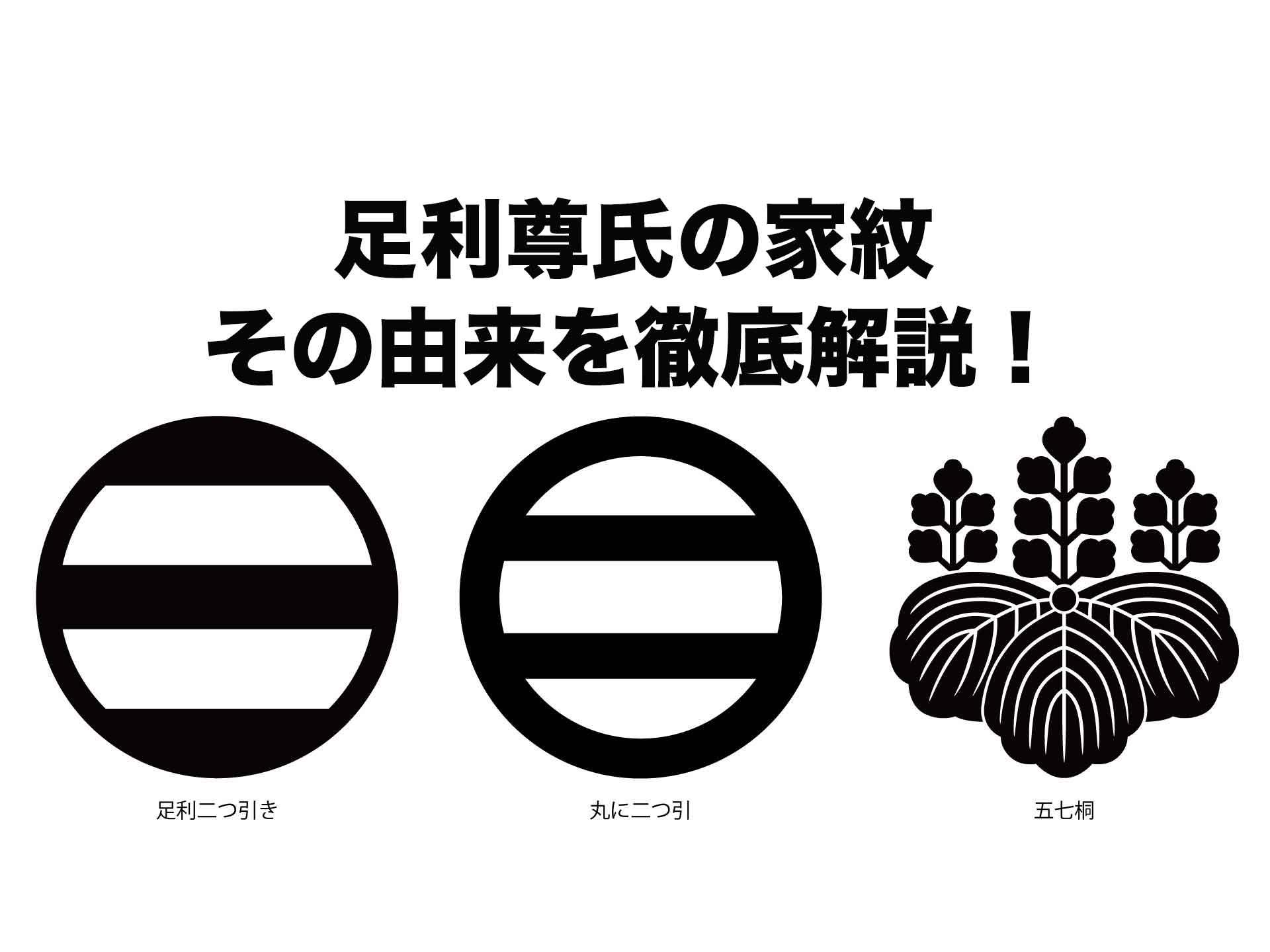 足利尊氏の家紋は「丸に二つ引両」「五七桐」。その由来を徹底解説!