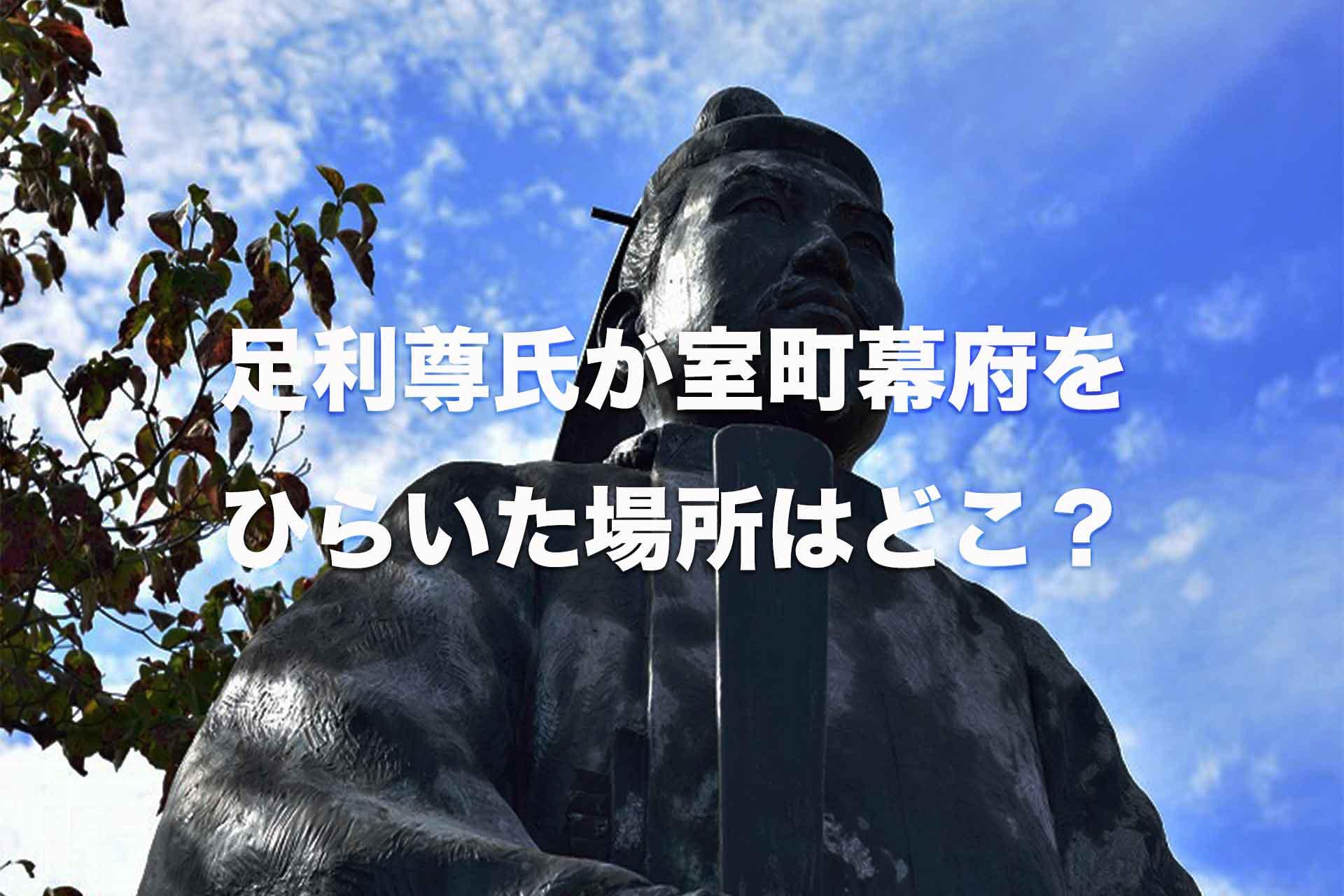 足利尊氏が室町幕府をひらいた場所はどこ?