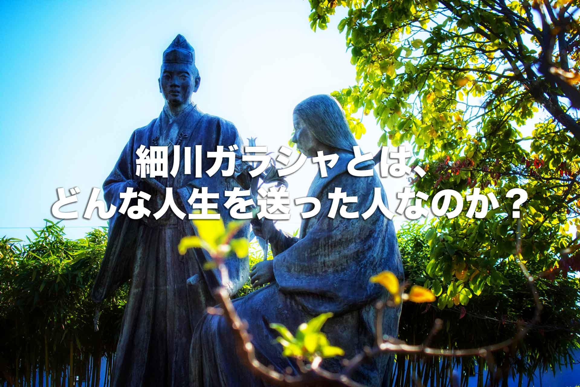 細川ガラシャとはいったいどんな人?その生涯を年表形式で解説!