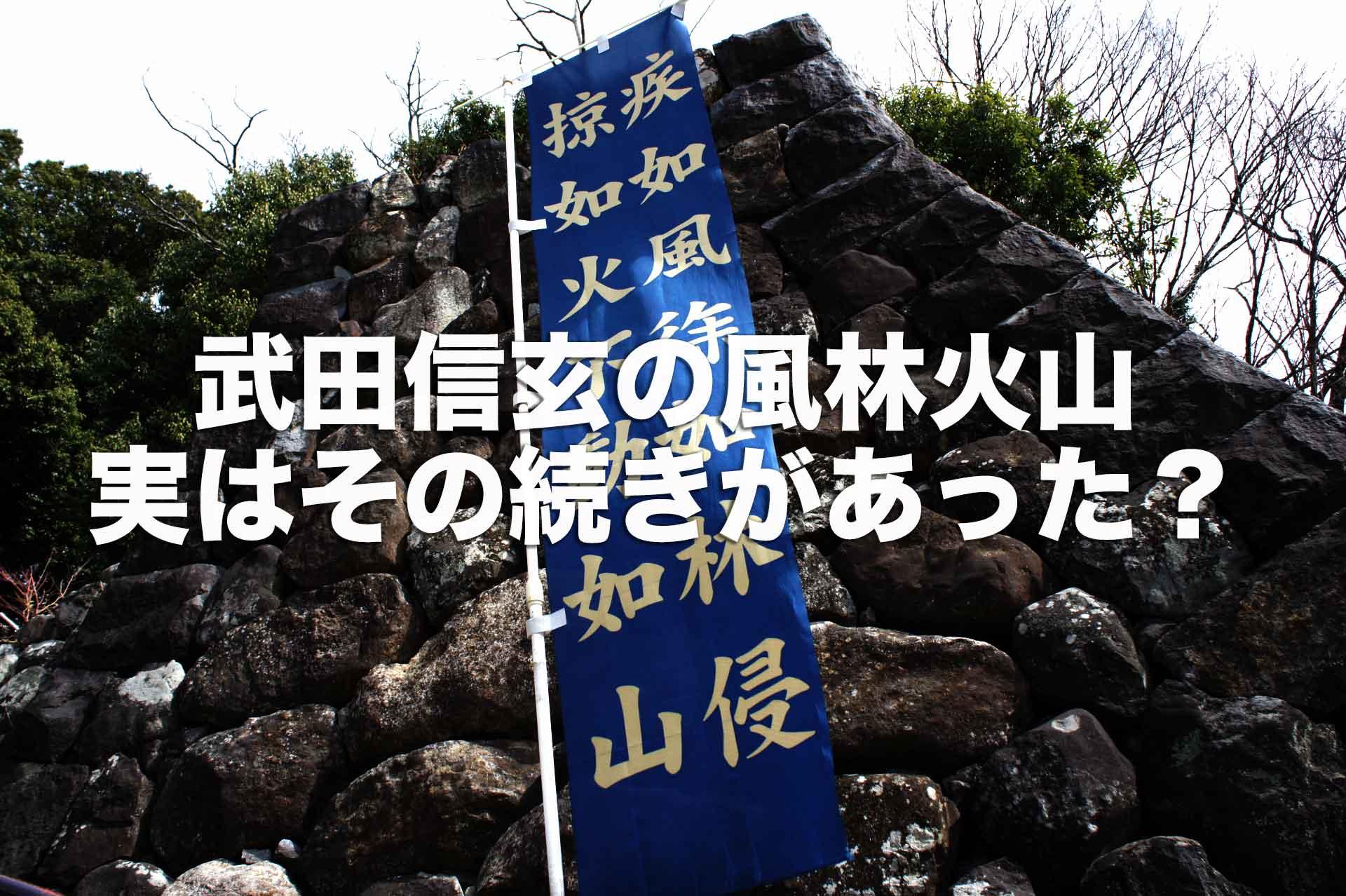 武田信玄の風林火山はどんな意味?実はその続きがあるって本当?