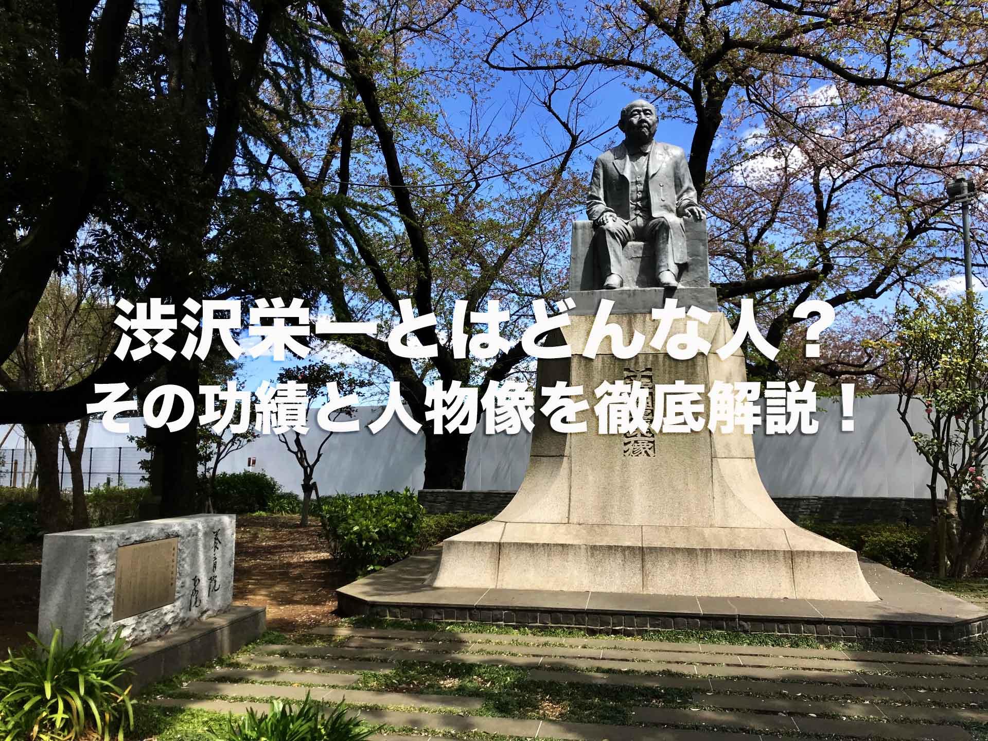 渋沢栄一とはどんな人?年表形式で簡単に、功績と人物像を徹底解説!