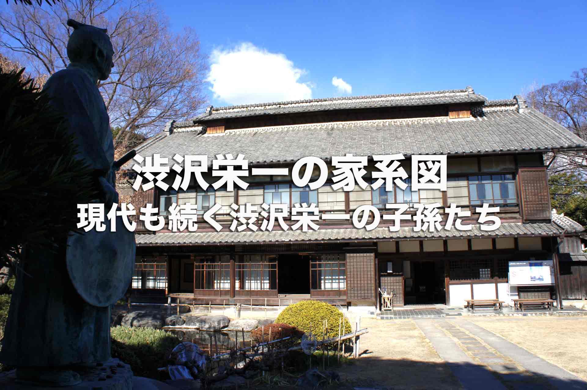 渋沢栄一の家系図。100人以上いる、現代にも続く渋沢栄一の子孫たち。