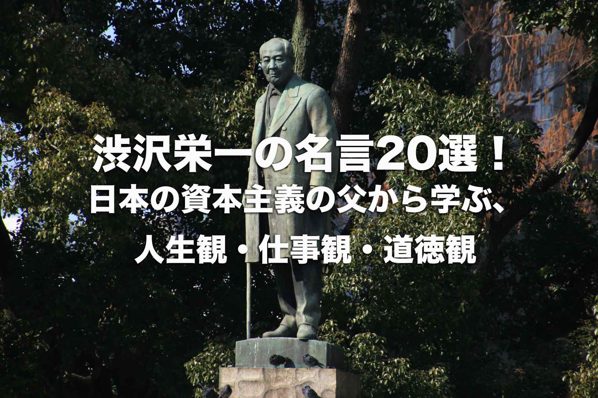 日本の資本主義の父から学ぶ、人生観・仕事観・道徳観