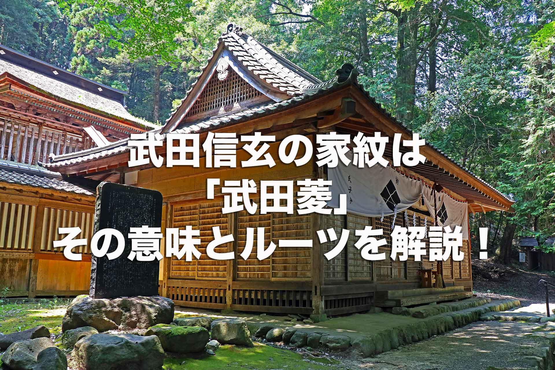 武田信玄の家紋は「武田菱」その家紋意味とルーツを徹底解説!