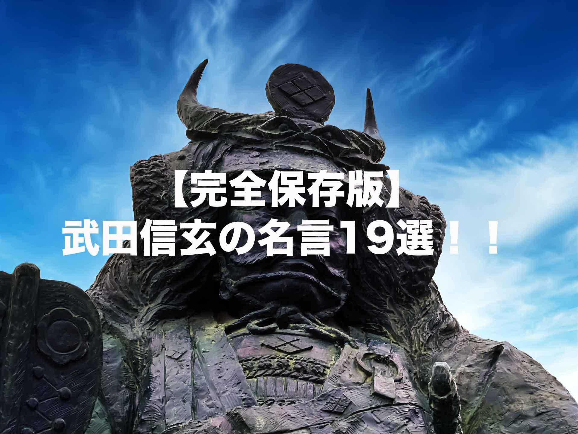 武田信玄の名言19選!現代にも活かせる名言を、逸話を交えて徹底解説!