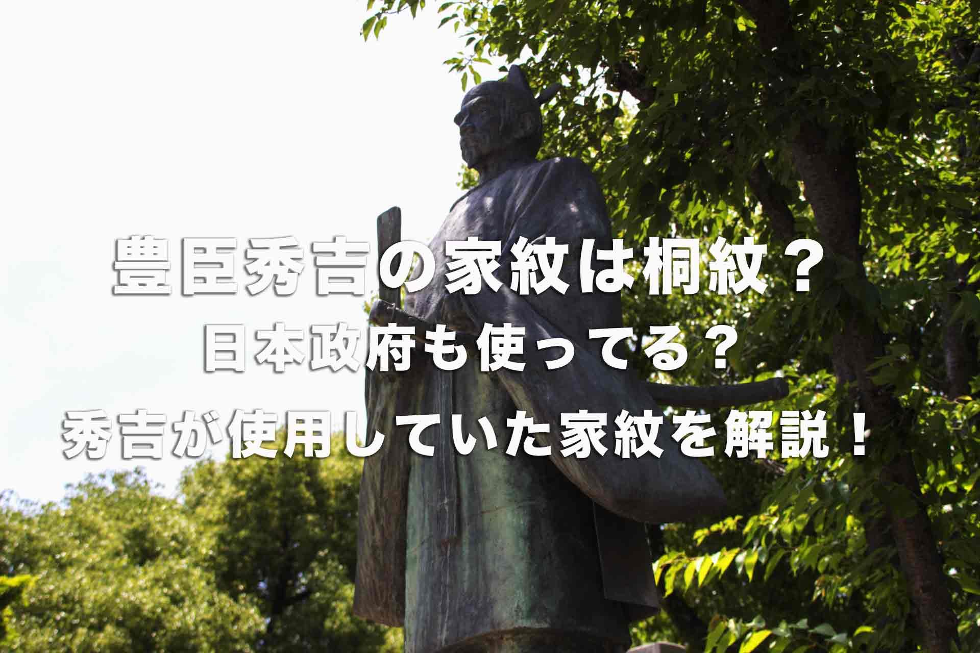 豊臣秀吉の家紋は桐紋?日本政府も使っている?秀吉の家紋とその意味徹底解説!