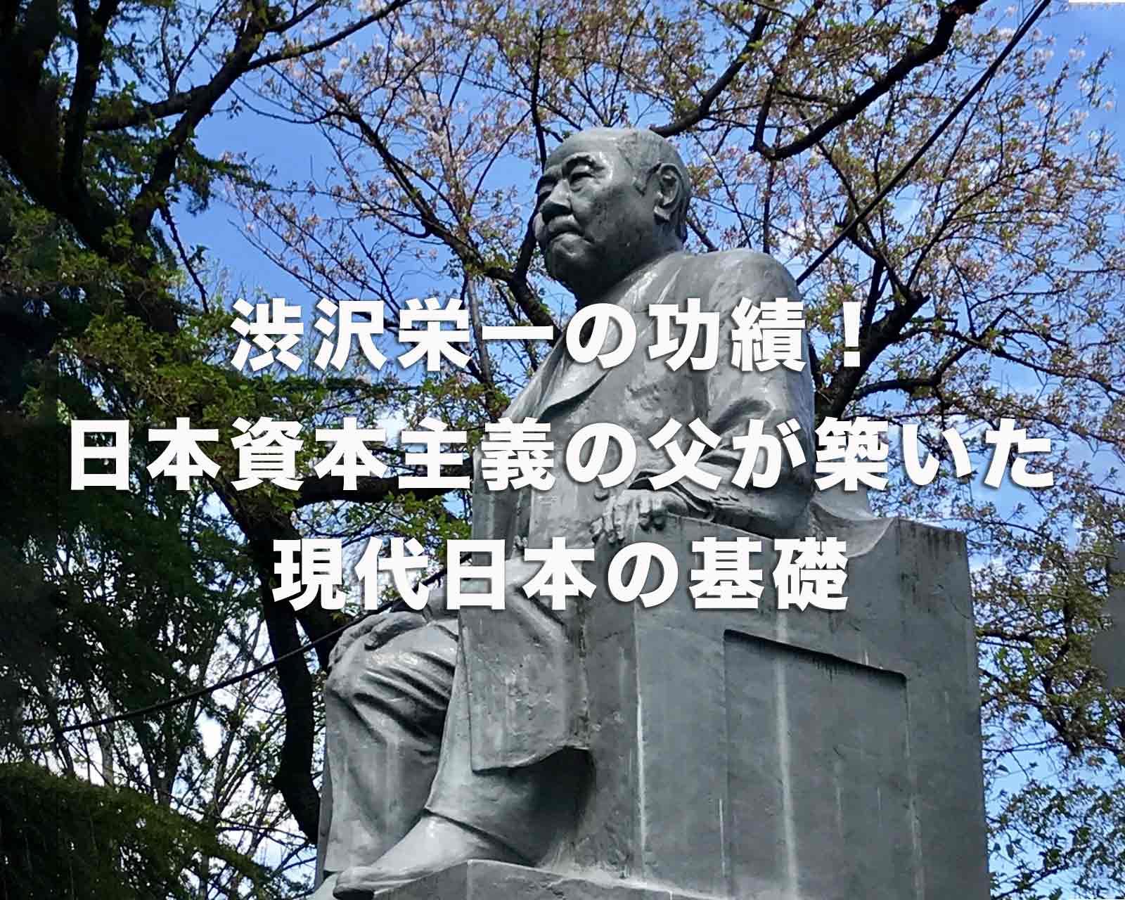 渋沢栄一の功績!日本資本主義の父が築いた、現代日本の基礎