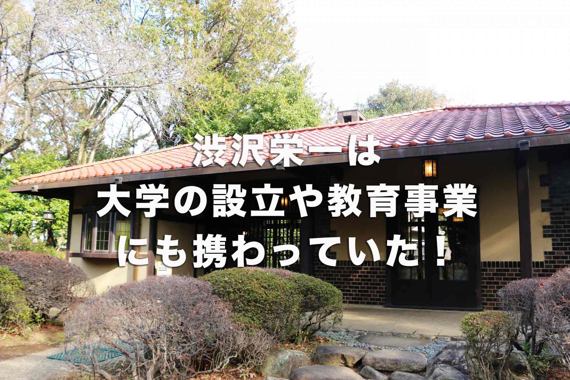 渋沢栄一は大学の設立や教育にも携わっていた!関わった機関とその理由は?