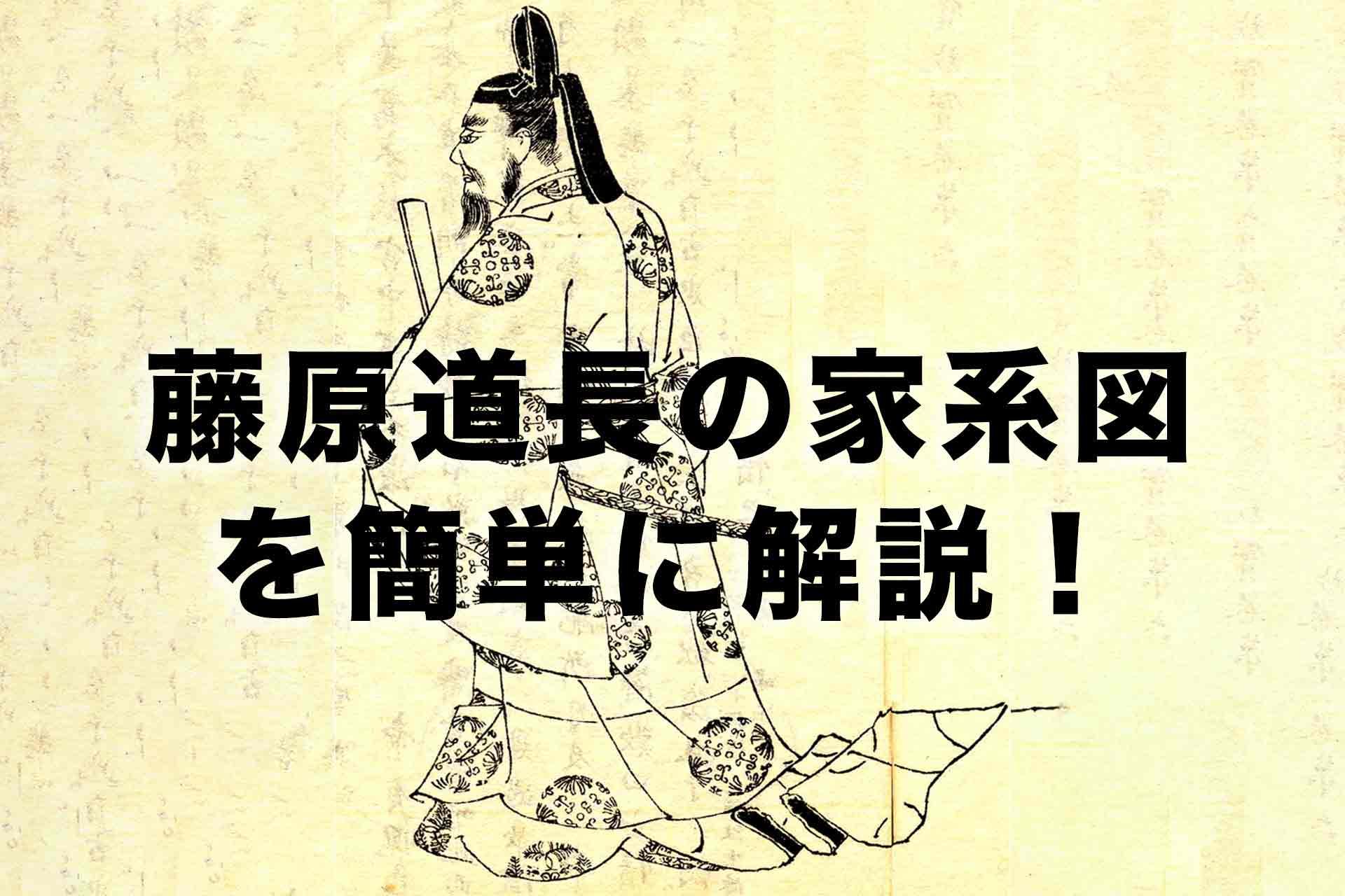 藤原道長の家系図を簡単に解説!藤原鎌足から現代に続く子孫まで一挙解説!