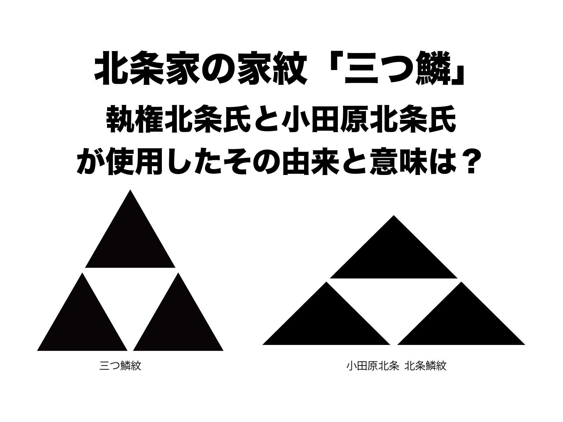 北条家の家紋「三つ鱗」執権北条氏と小田原北条氏も使用したその由来と意味は?
