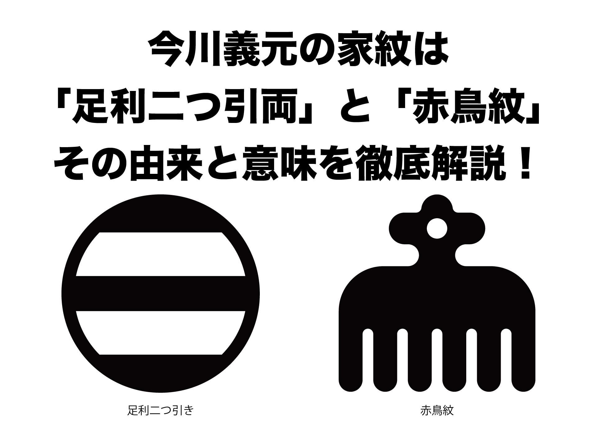 今川義元の家紋は二つ「足利二つ引両」と「赤鳥紋」その意味と由来を徹底解説!
