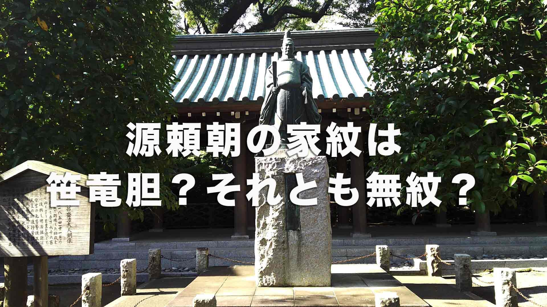 源頼朝の家紋は笹竜胆?それとも無紋?源頼朝の家紋の意味と逸話を徹底解説!