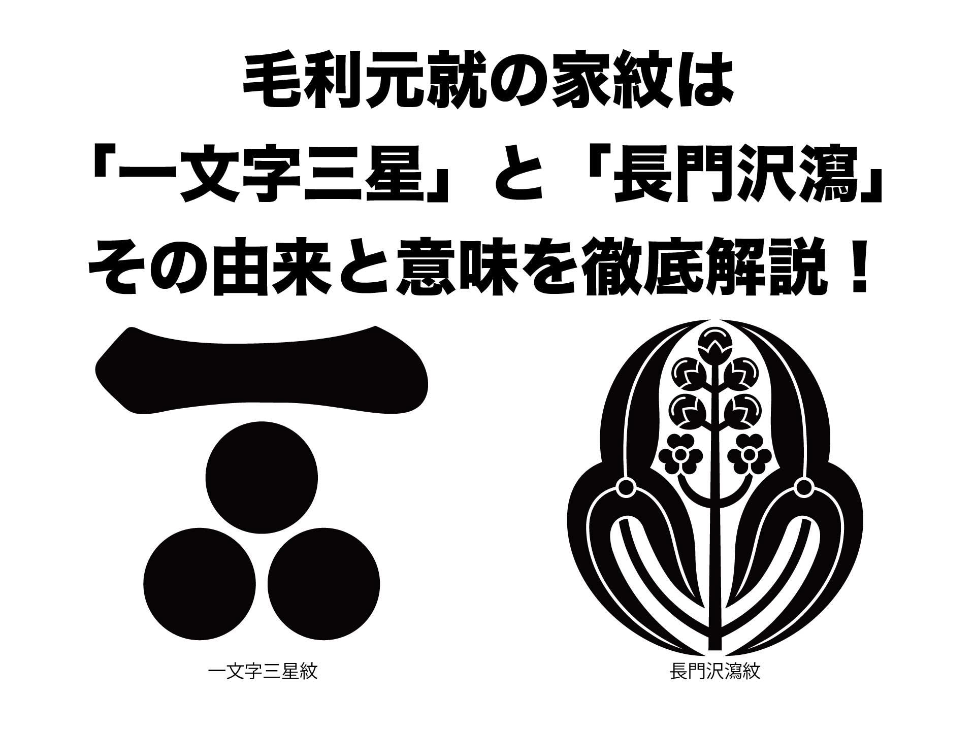 毛利元就の家紋は「一文字三星紋」「長門沢瀉紋」家紋に込められたの意味は?