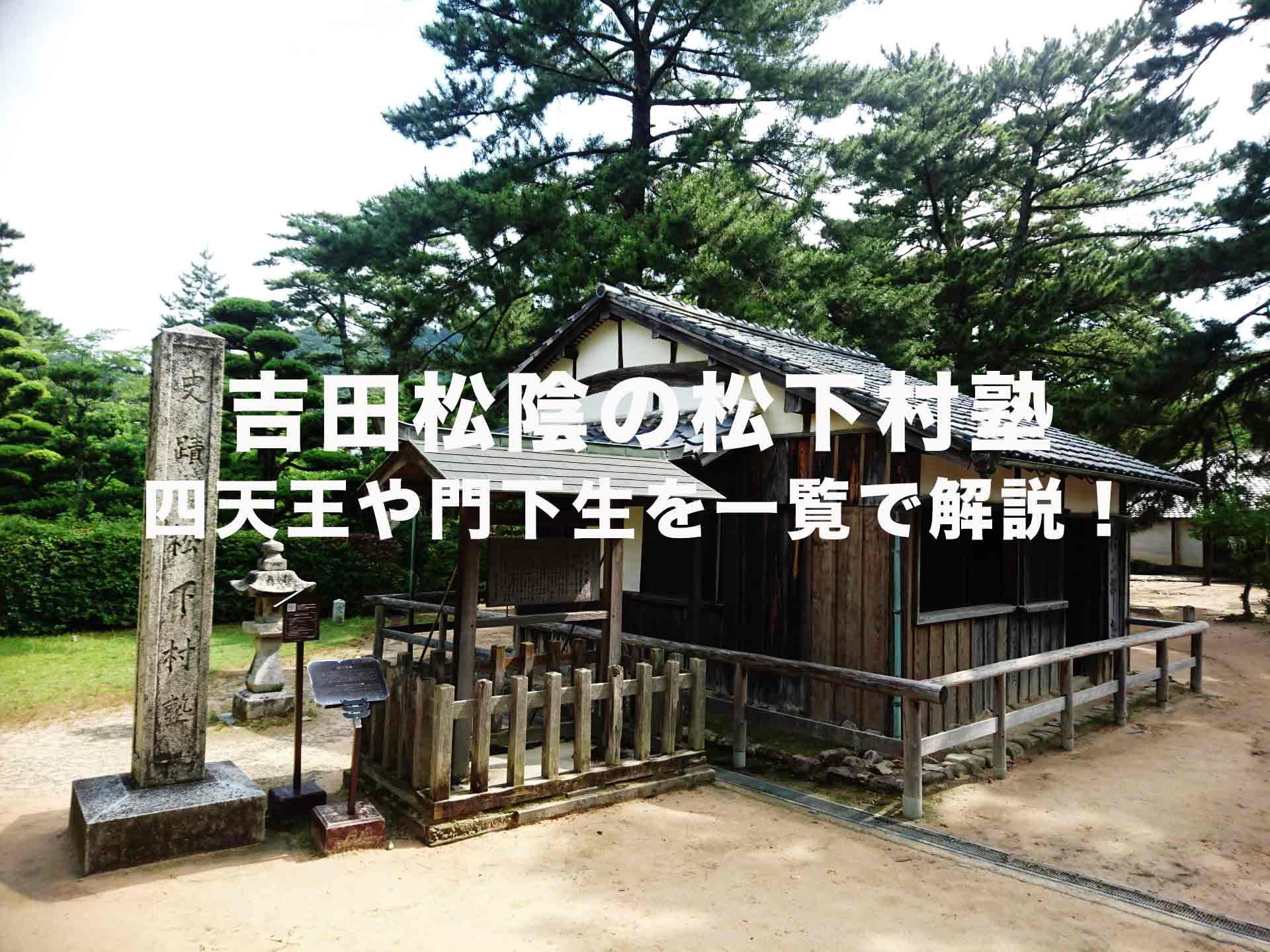 吉田松陰の松下村塾|四天王や門下生一覧、松下村塾ではどんな教えをしていたのか?