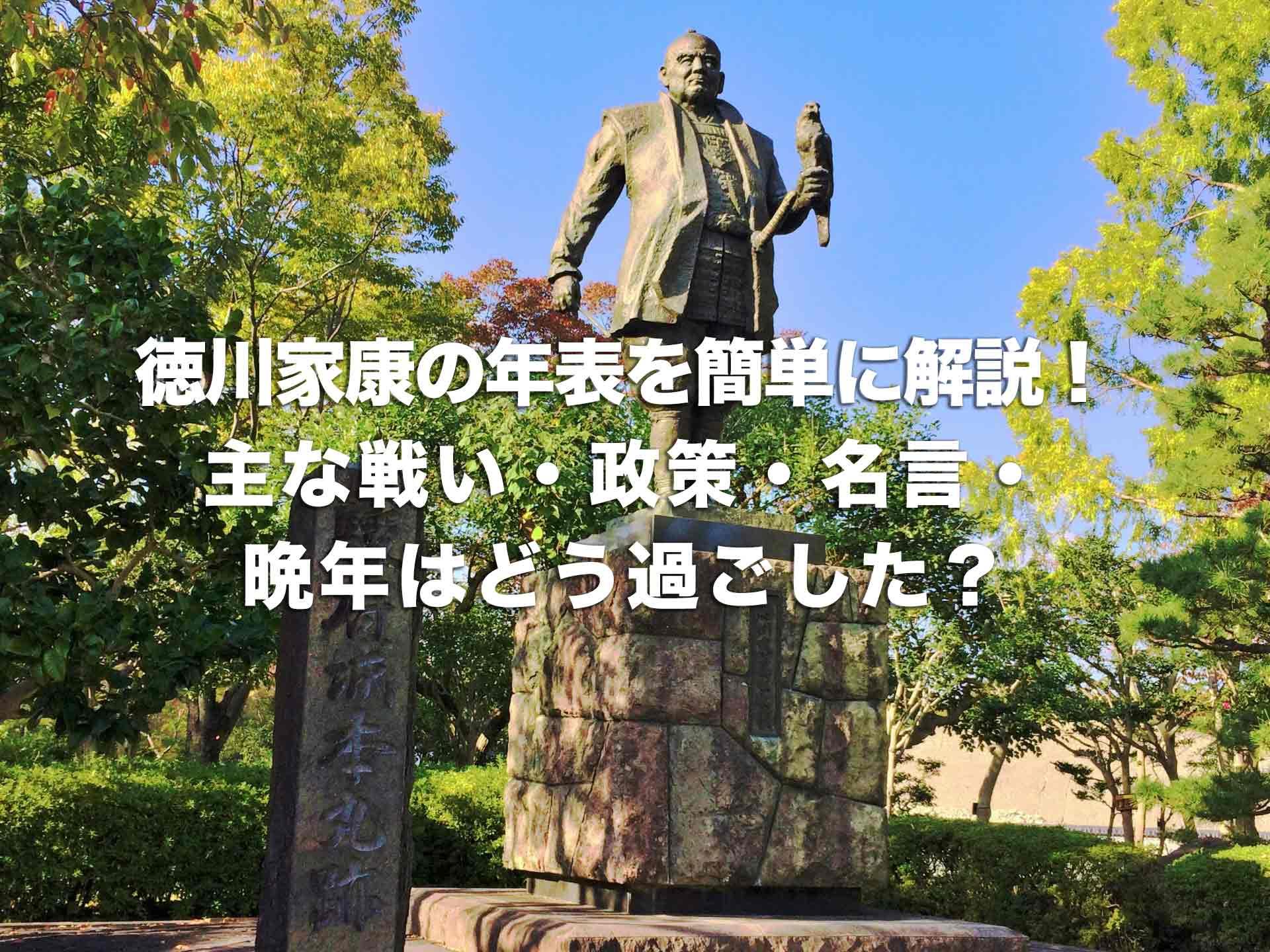徳川家康の年表を簡単に解説!主な戦い・政策・名言・晩年はどう過ごした?