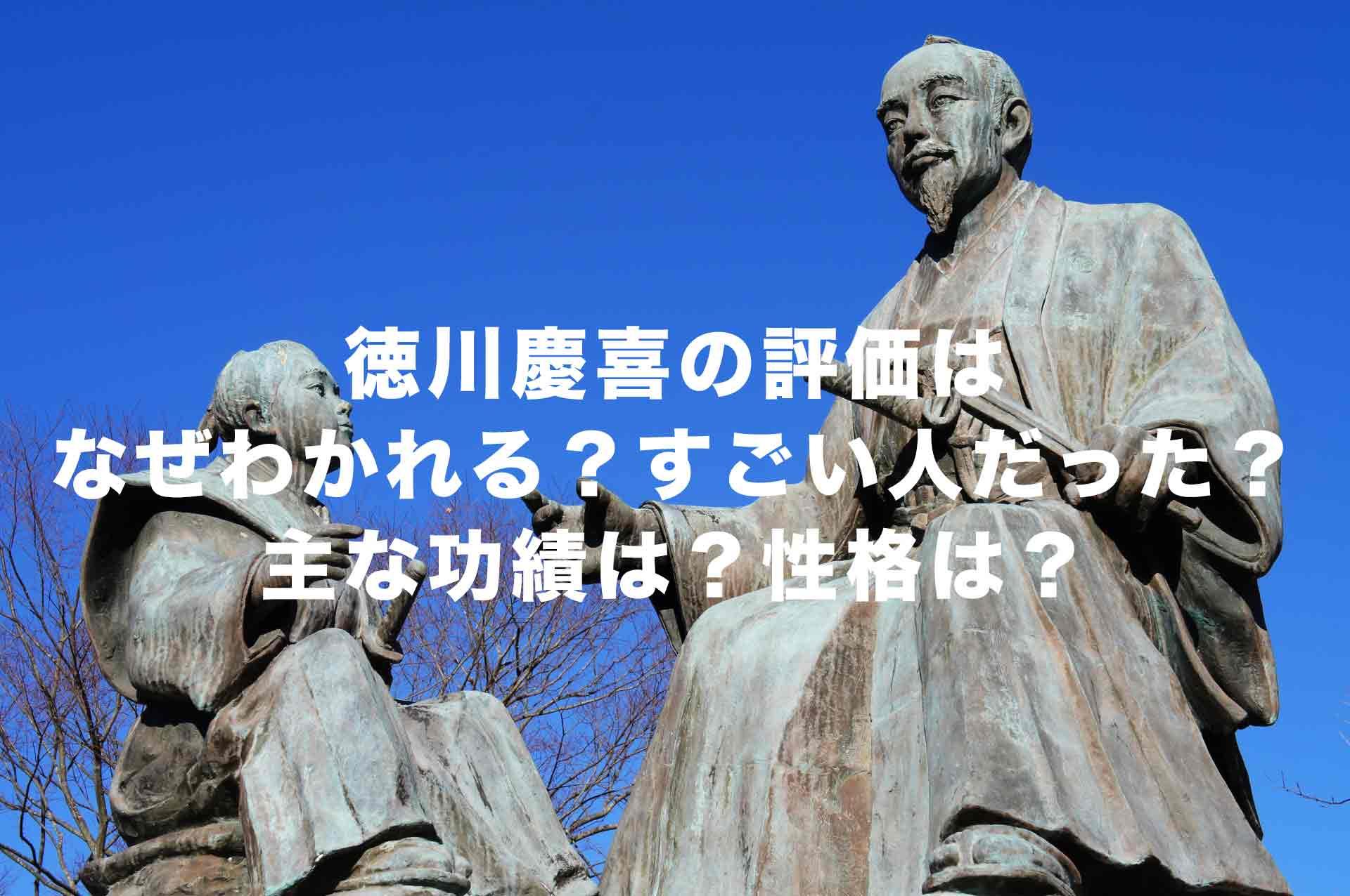 徳川慶喜の評価はなぜわかれる?すごい人だった?主な功績は?性格は?