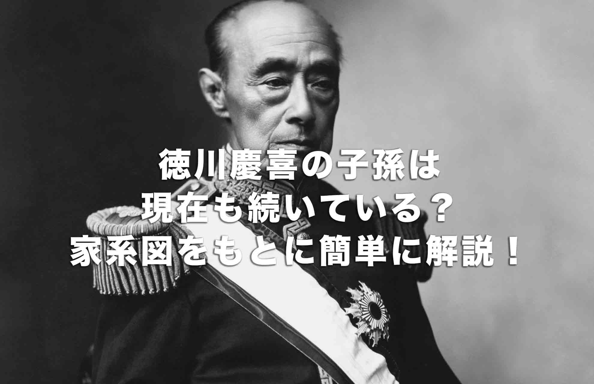 徳川慶喜の子孫の現在も続いている?家系図をもとに簡単に解説!