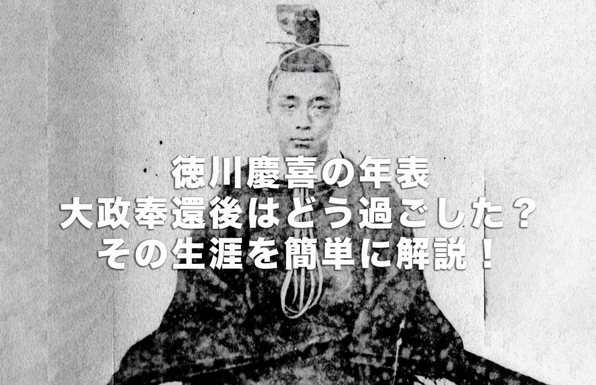 徳川慶喜の年表|大政奉還後はどう過ごした?その生涯を簡単に解説!