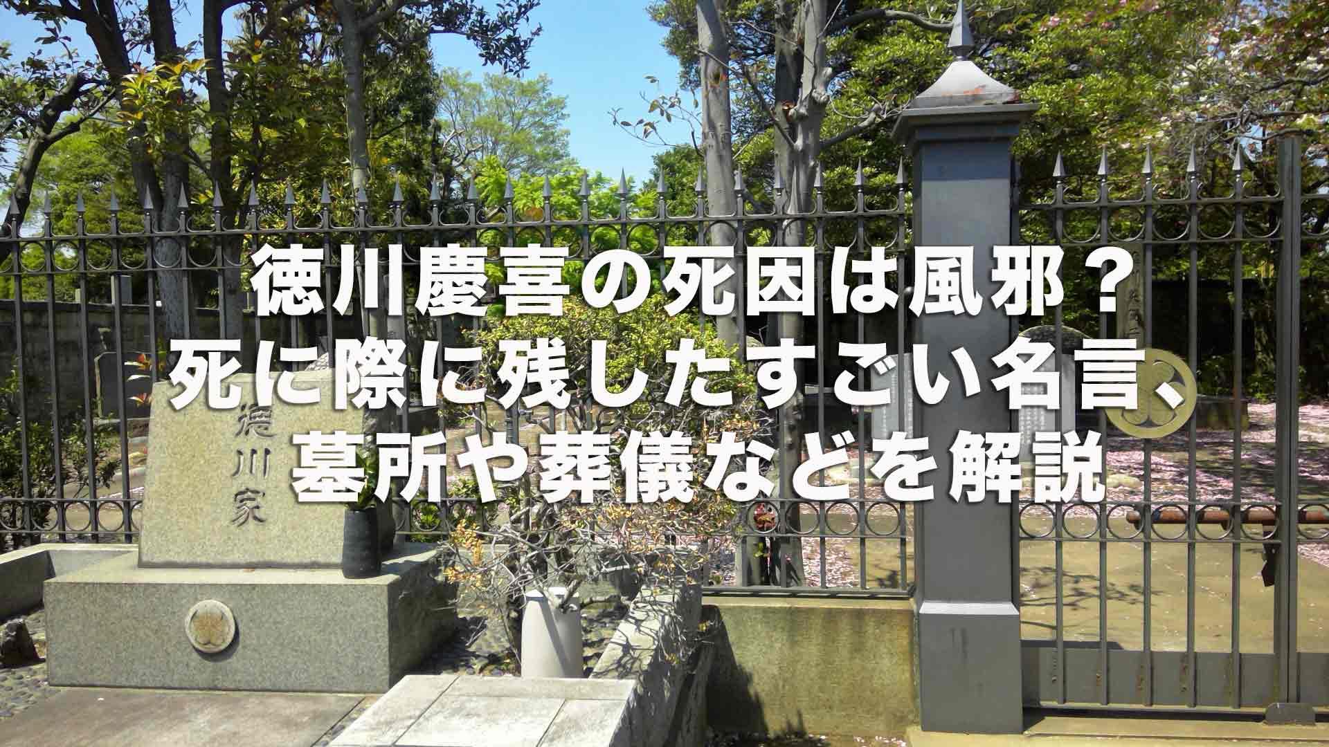 徳川慶喜の死因は風邪?死に際に残したすごい名言、墓所や葬儀などを解説
