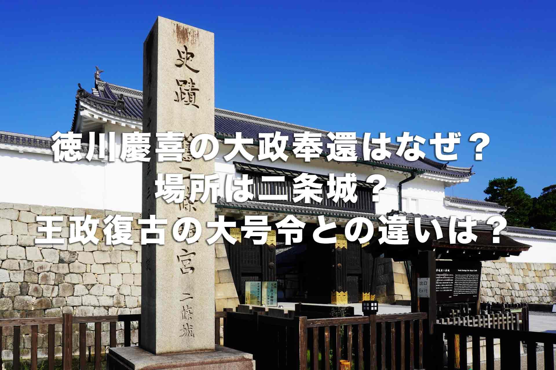 徳川慶喜の大政奉還はなぜ?場所は二条城?王政復古の大号令との違いは?