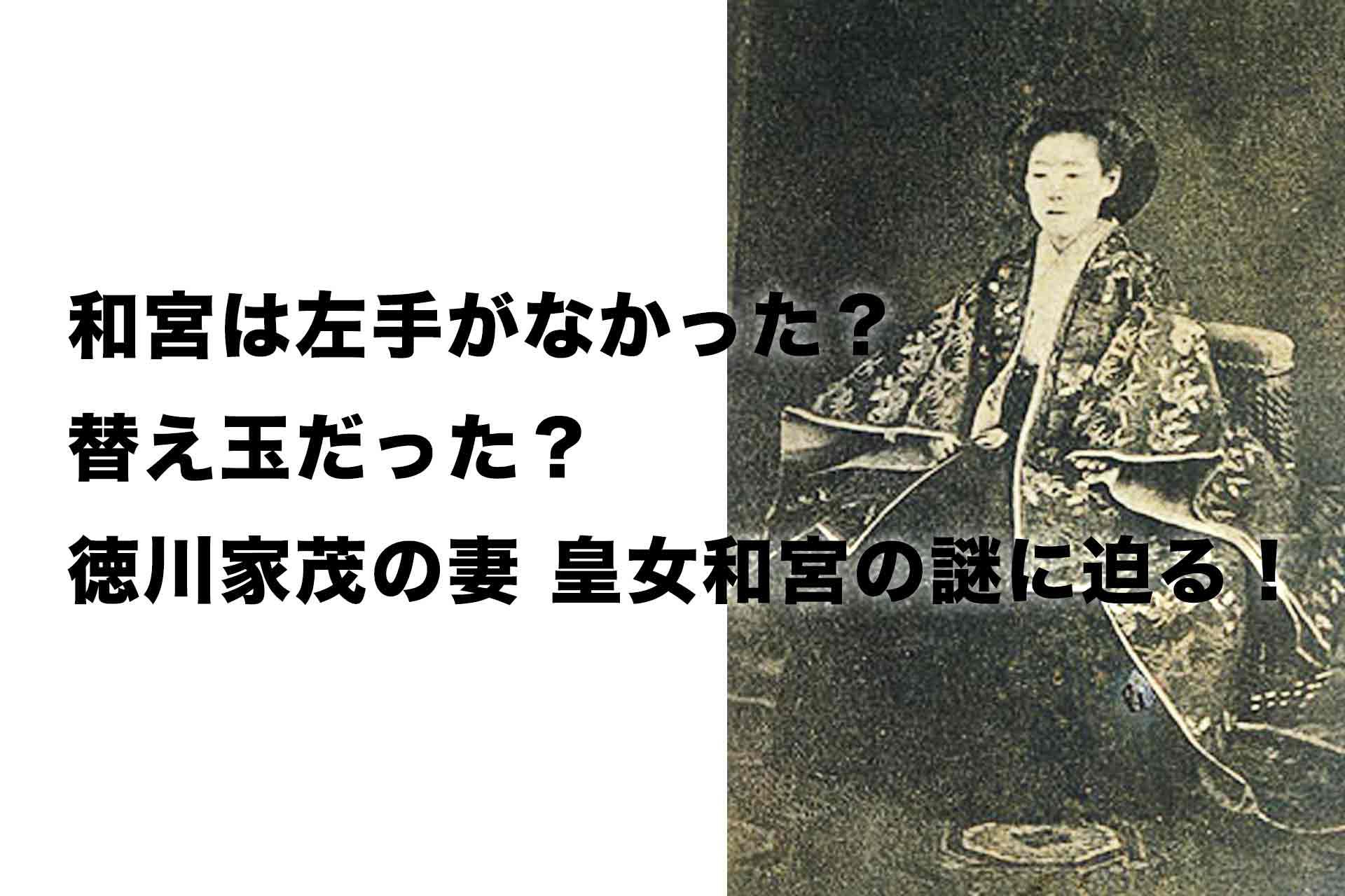 和宮は左手がなかった?替え玉だった?徳川家茂の妻 皇女和宮の謎に迫る!