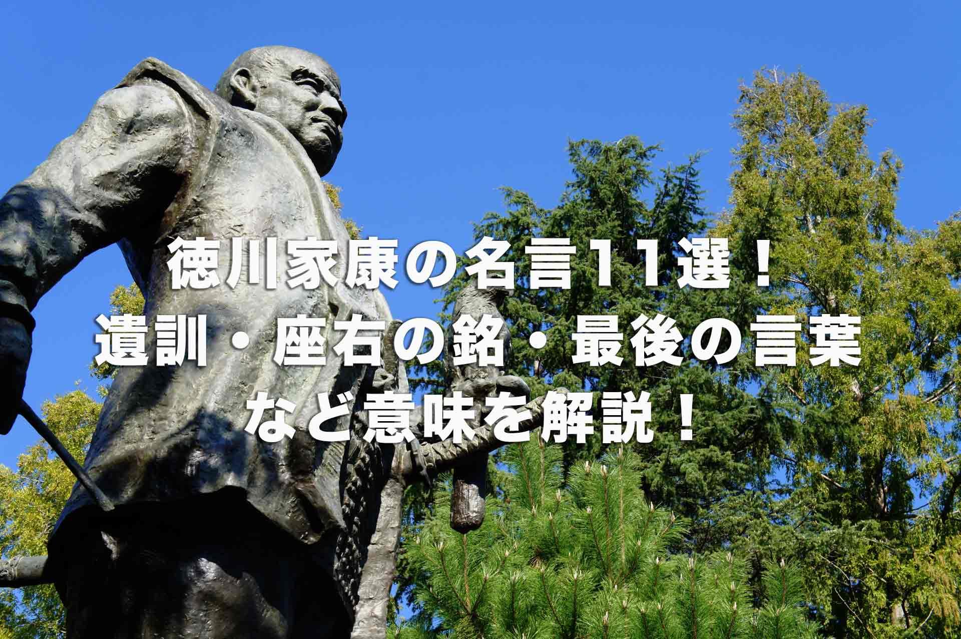 徳川家康の名言11選!遺訓・座右の銘・最後の言葉など意味を解説!