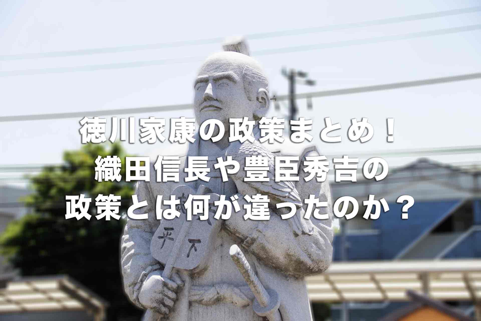 徳川家康の政策まとめ!織田信長や豊臣秀吉の政策とは何が違ったのか?
