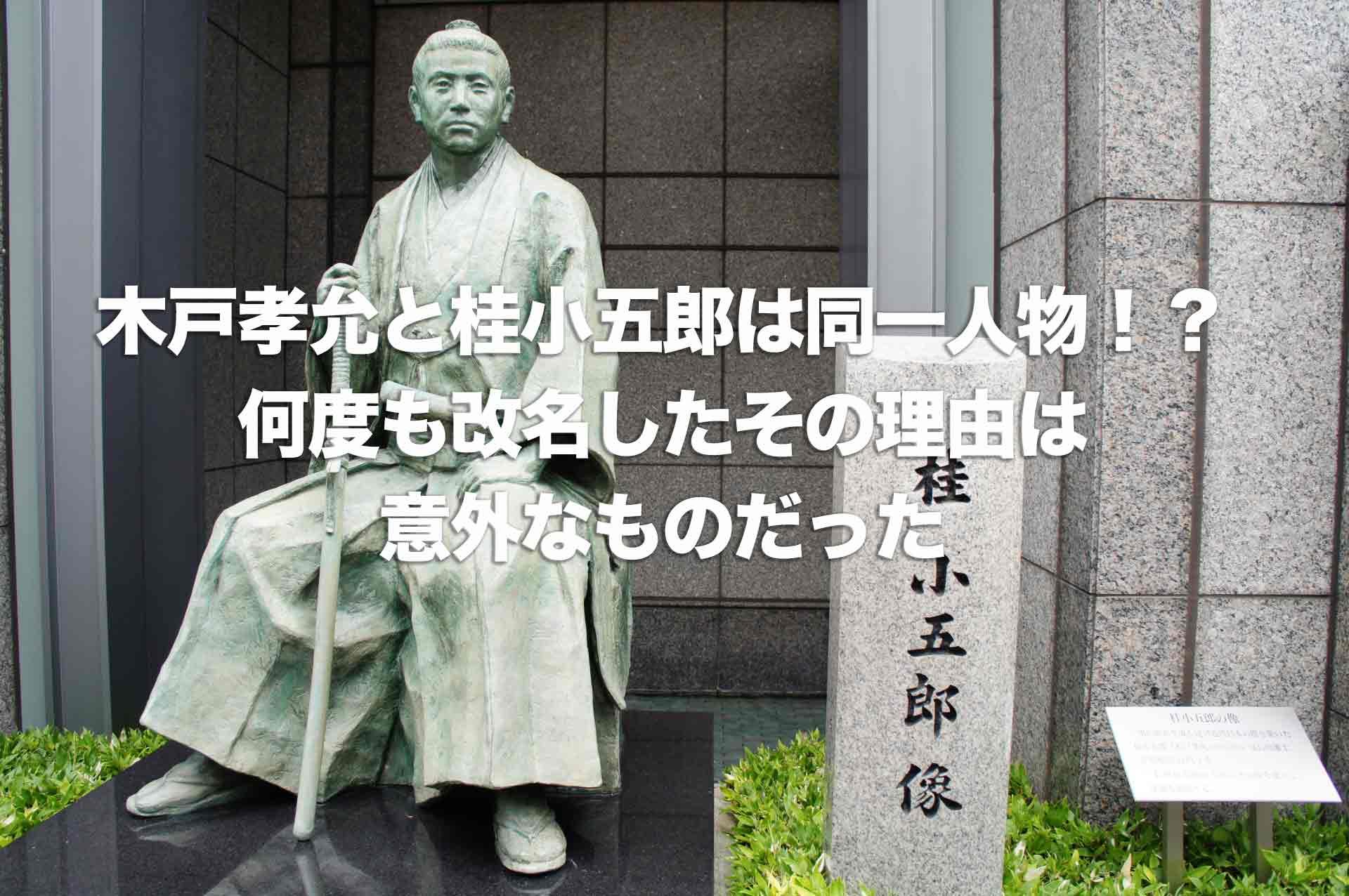 木戸孝允と桂小五郎は同一人物!何度も改名したその理由は意外なものだった