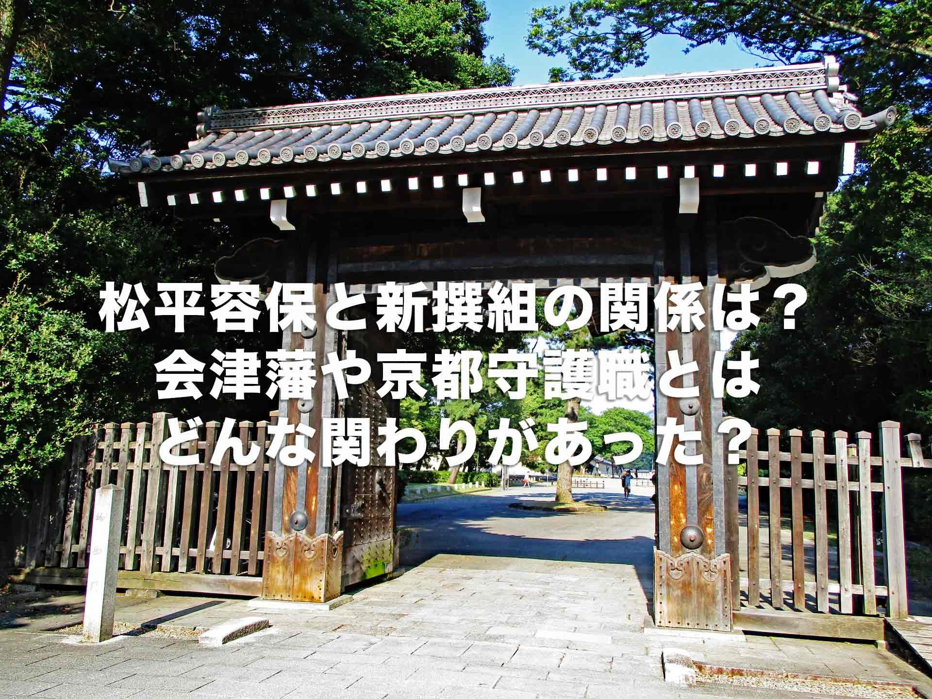 松平容保と新撰組の関係は?会津藩や京都守護職とはどんな関わりがあった?