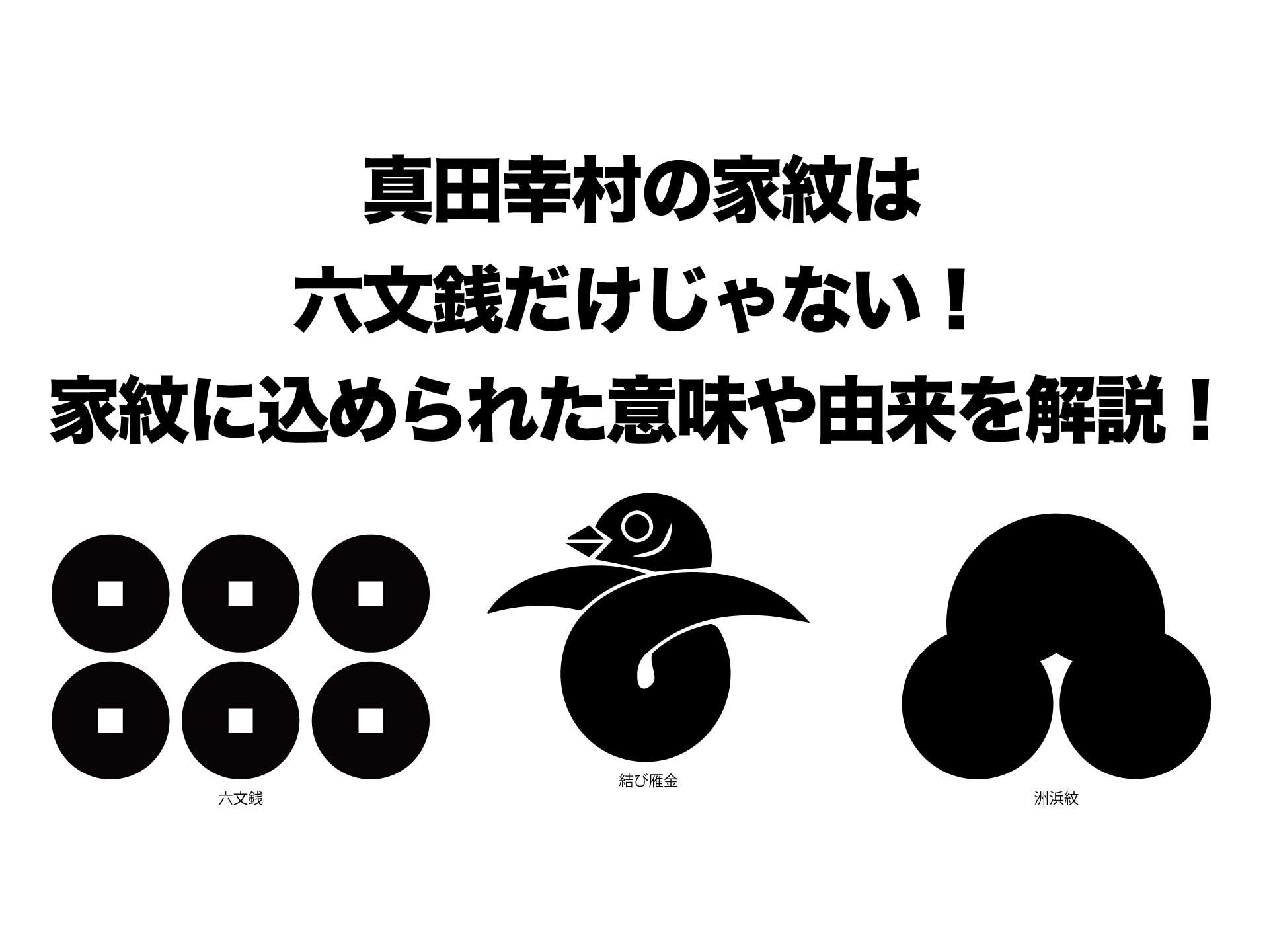 真田幸村の家紋は六文銭だけじゃない!家紋に込められた意味や由来を解説!