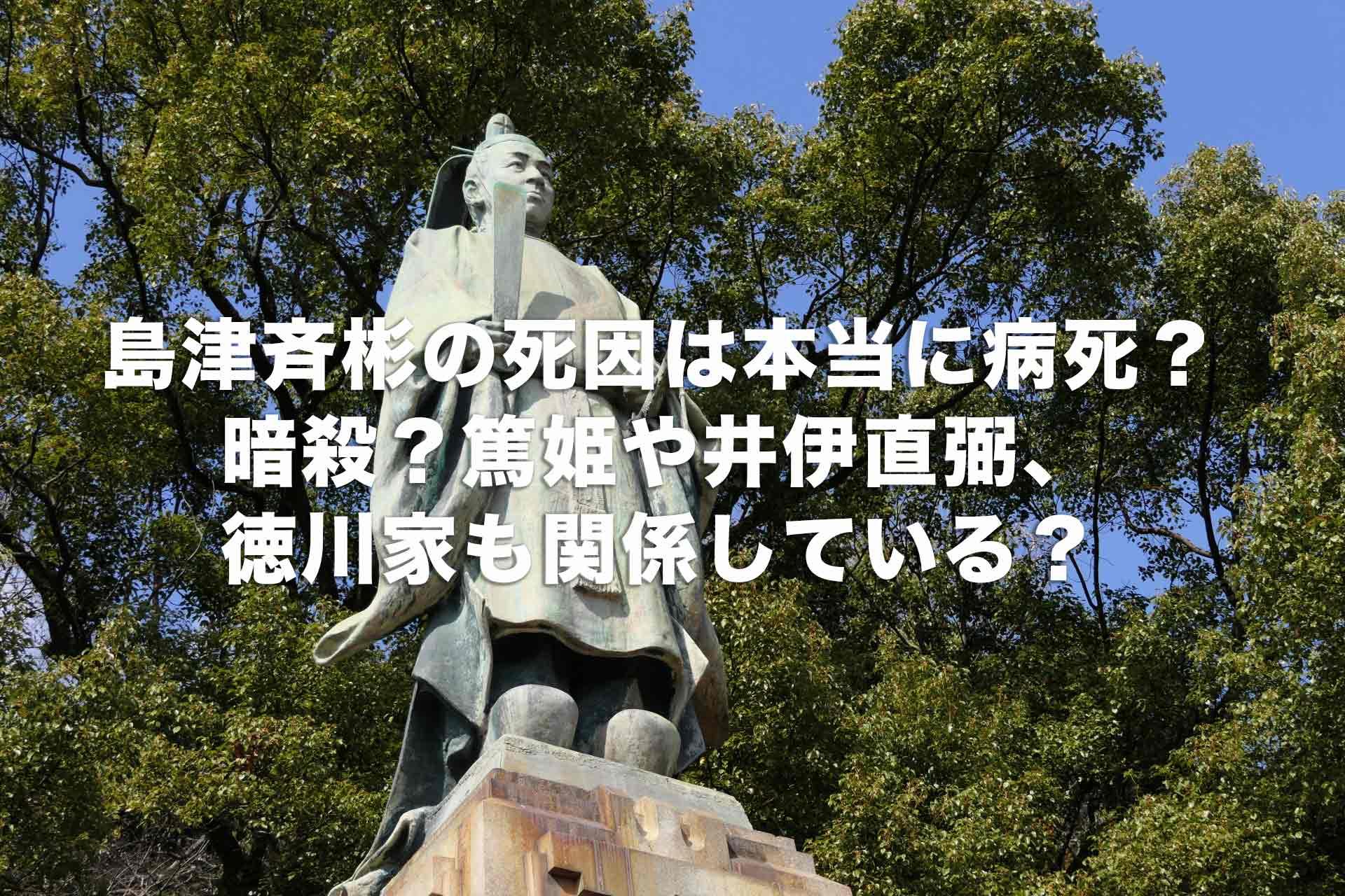 島津斉彬の死因は本当に病死?暗殺?篤姫や井伊直弼、徳川家も関係している?