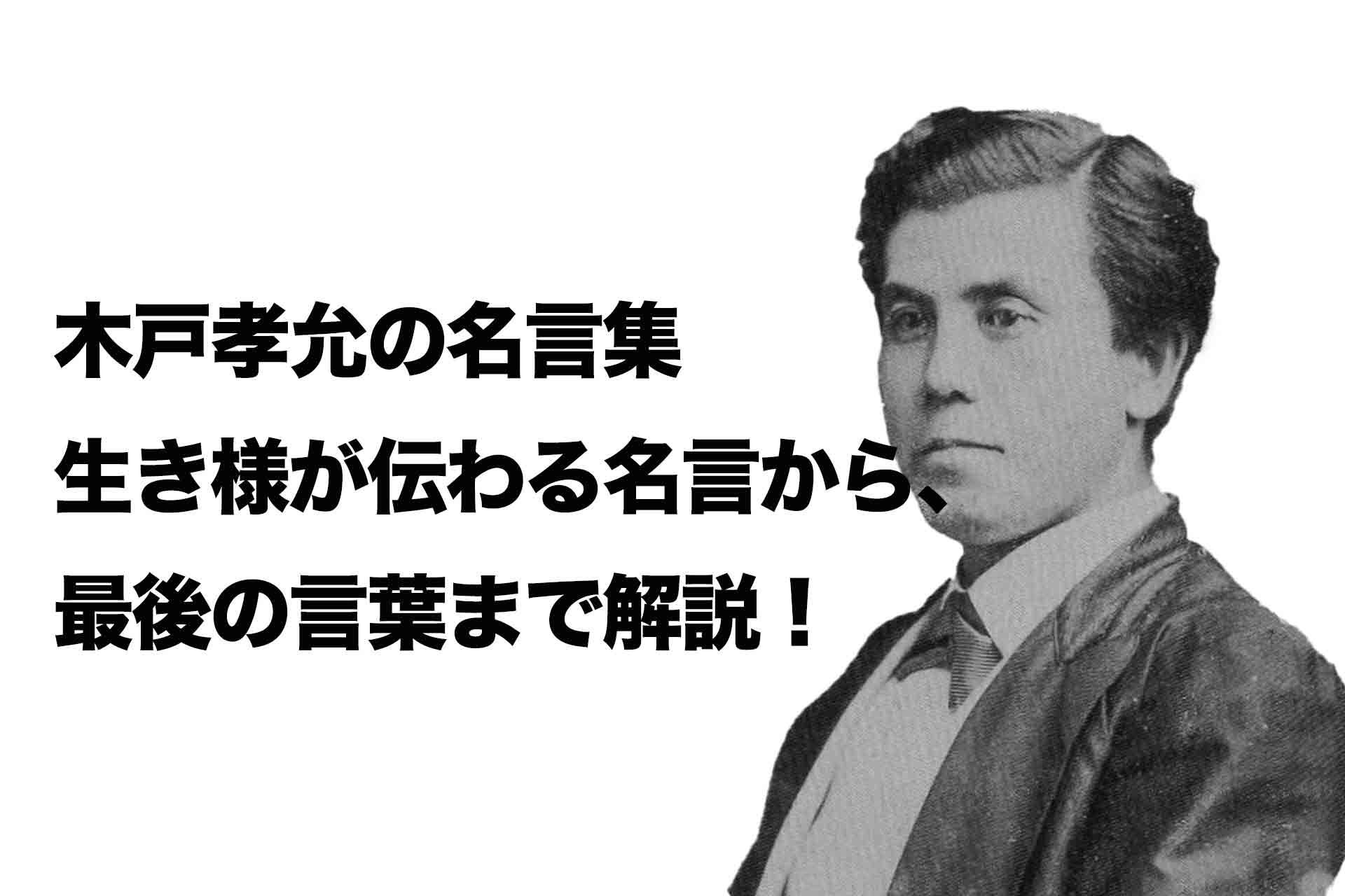 木戸孝允の名言集|生き様が伝わる名言から、最後の言葉まで解説!