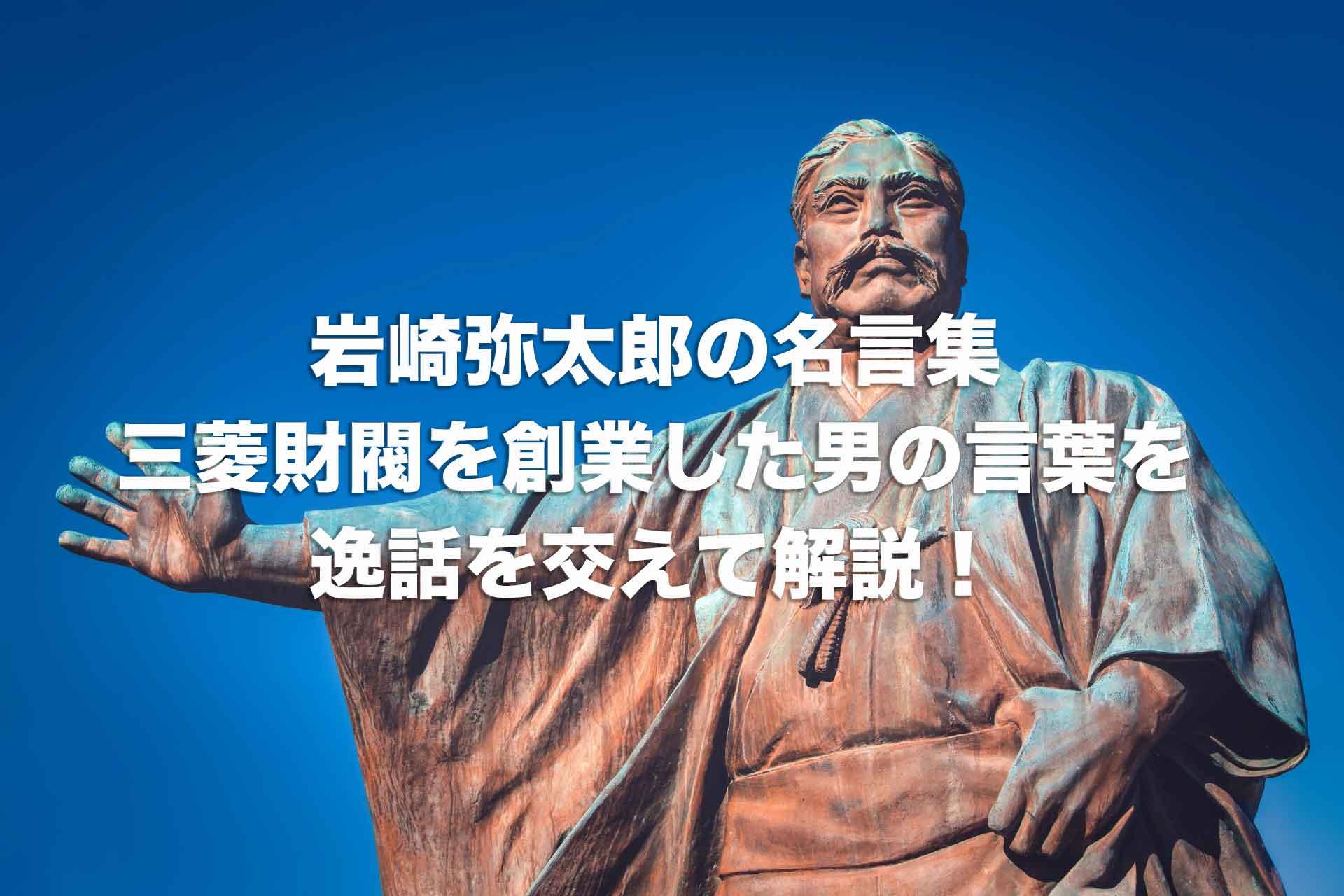 岩崎弥太郎の名言集|三菱財閥を創業した男の言葉を逸話を交えて解説!