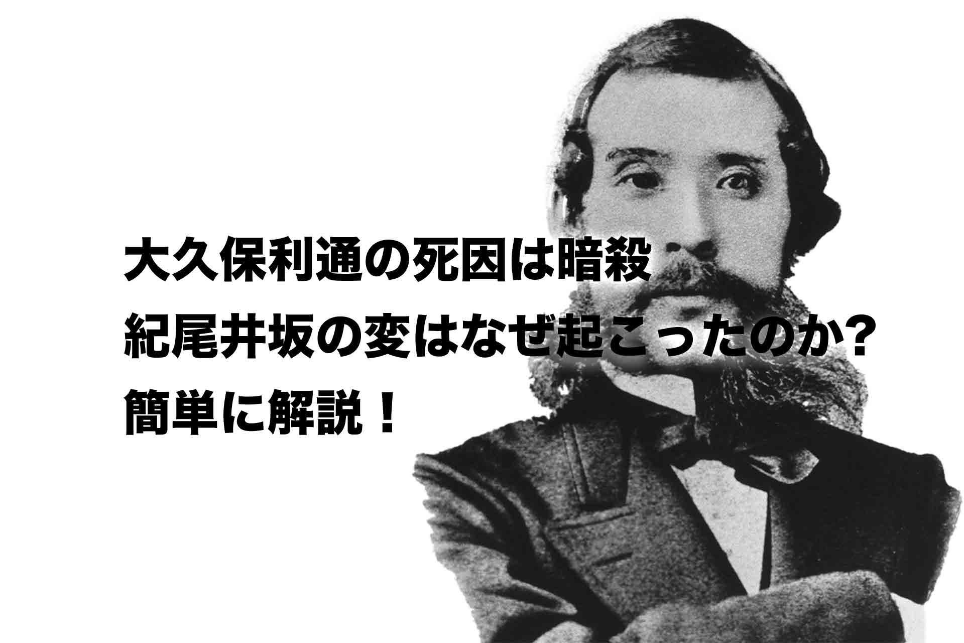 大久保利通の死因は暗殺|紀尾井坂の変はなぜ起こったのかを簡単に解説!