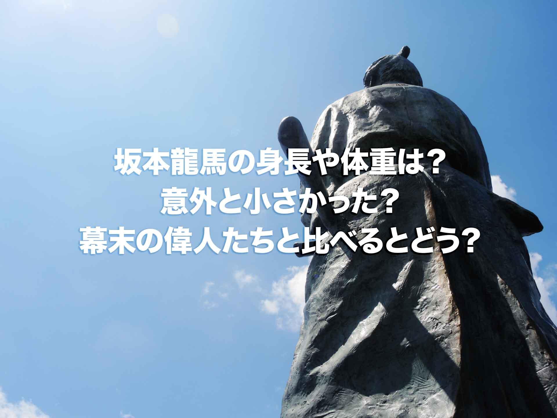 坂本龍馬の身長や体重は?意外と小さかった?幕末の偉人たちと比べるとどう?