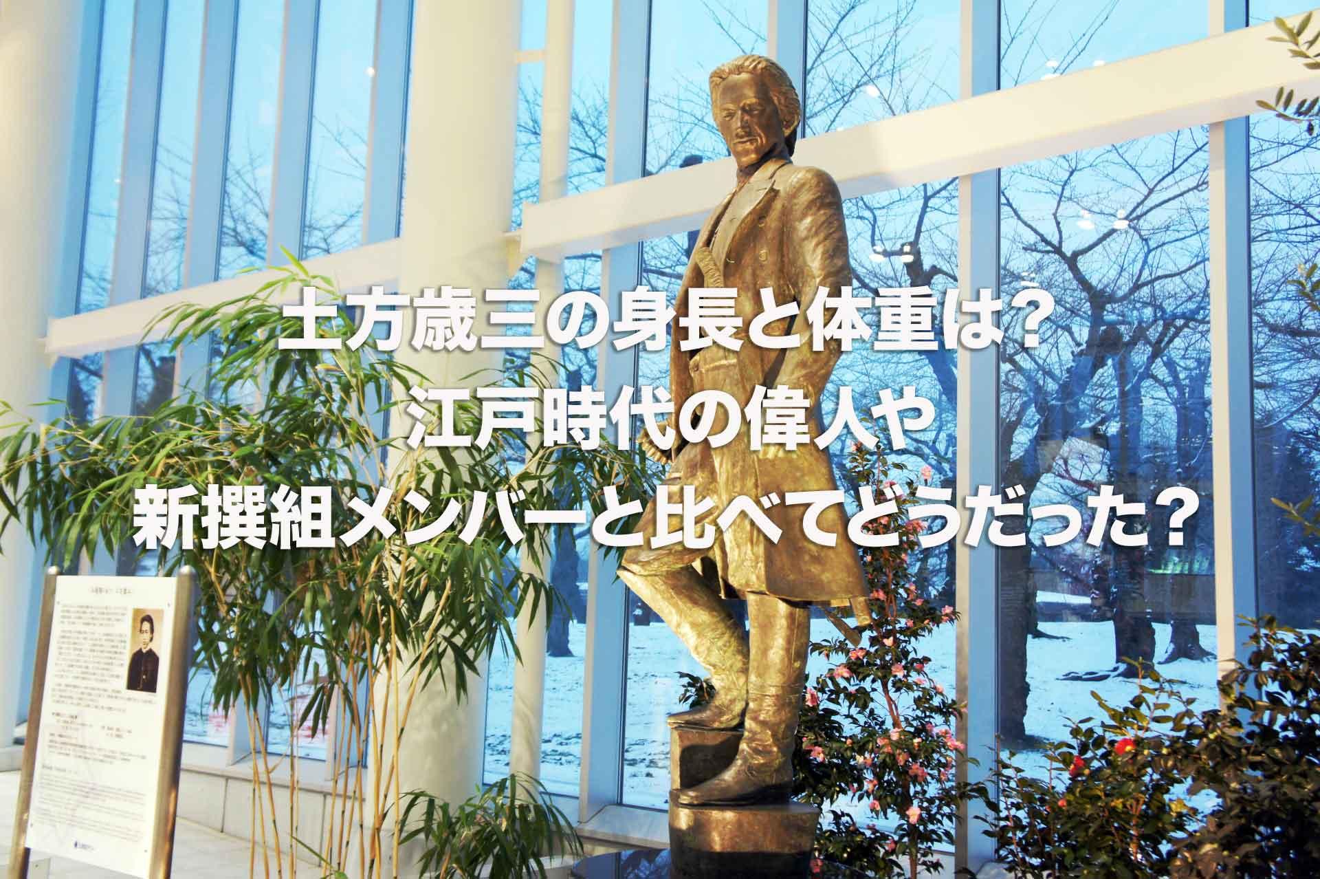 土方歳三の身長と体重は?江戸時代の偉人や新撰組メンバーと比べてどうだった?