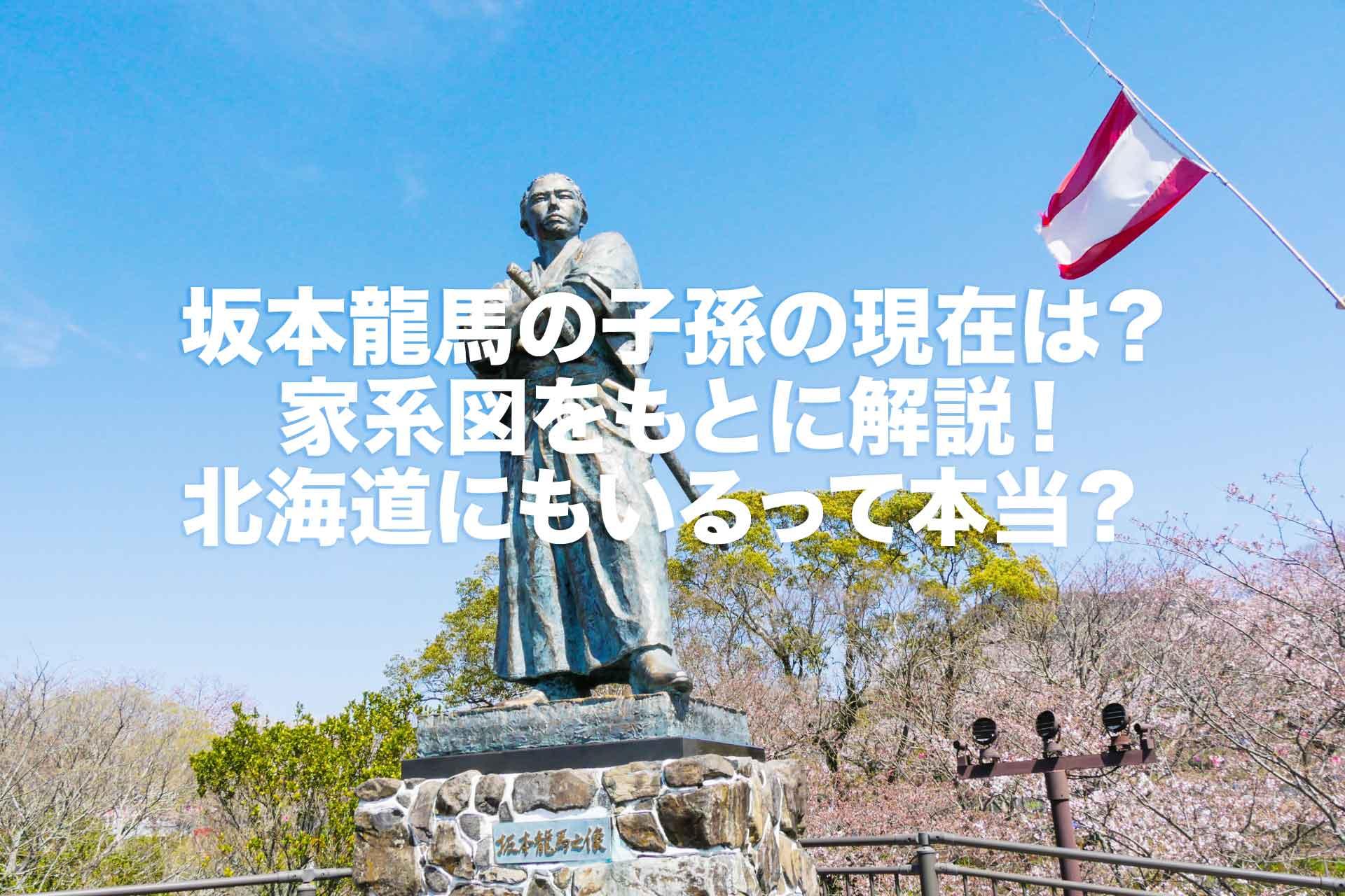 坂本龍馬の子孫の現在は?家系図をもとに解説!北海道にもいるって本当?