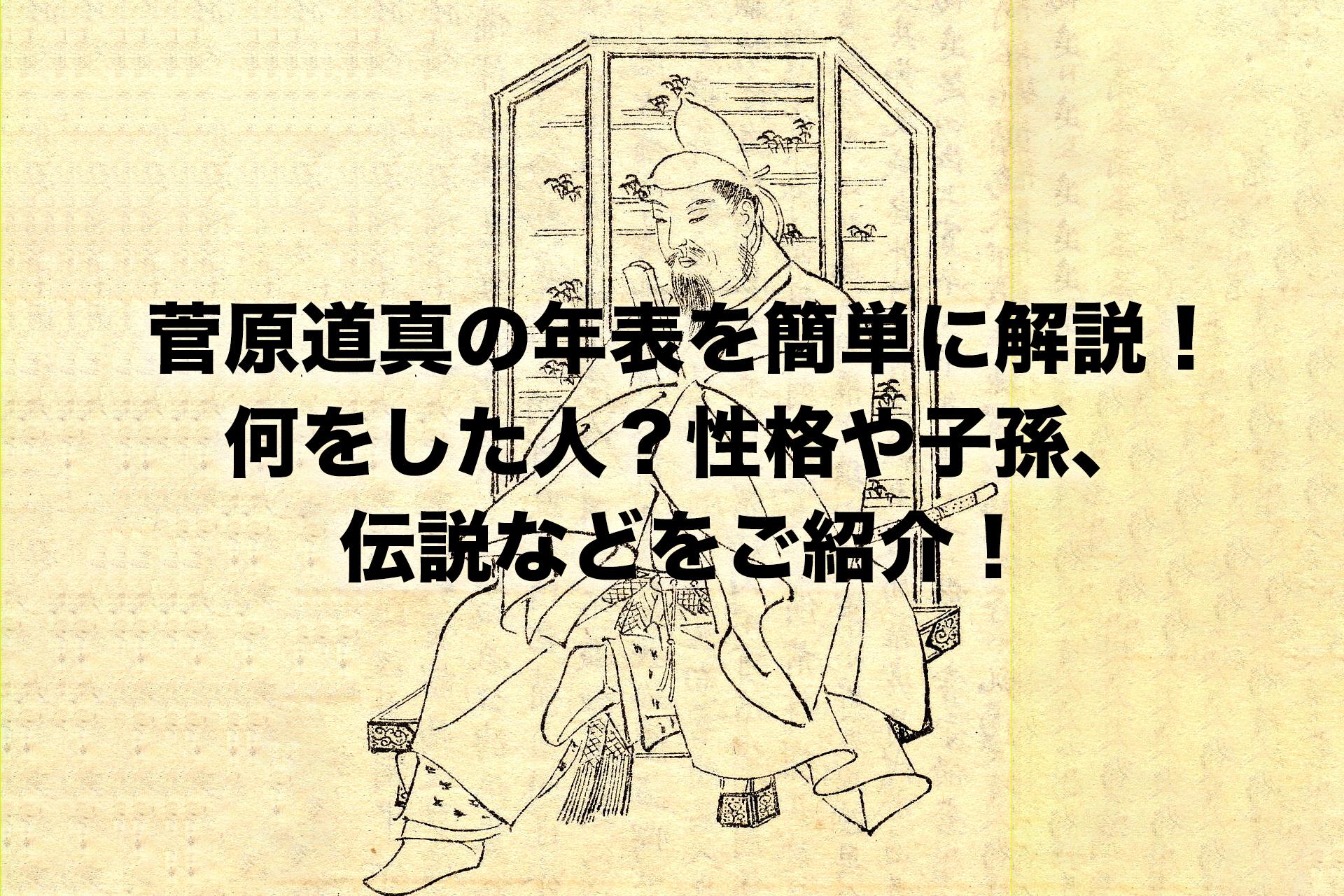 菅原道真の年表を簡単に解説!何をした人?性格や子孫、伝説などをご紹介!
