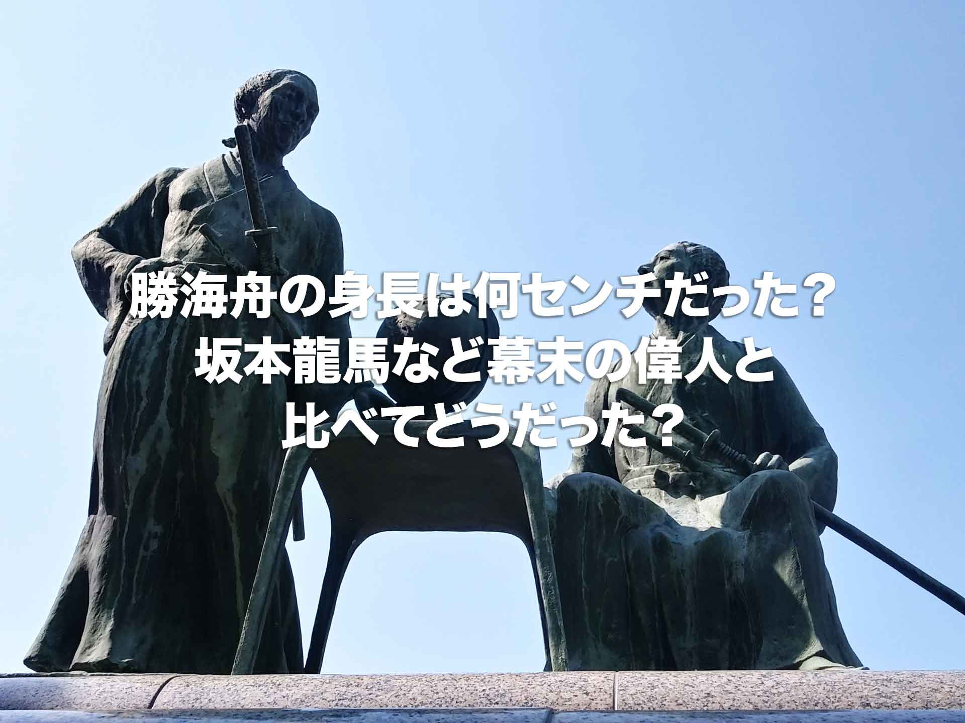勝海舟の身長は何センチだった?坂本龍馬など幕末の偉人と比べてどうだった?