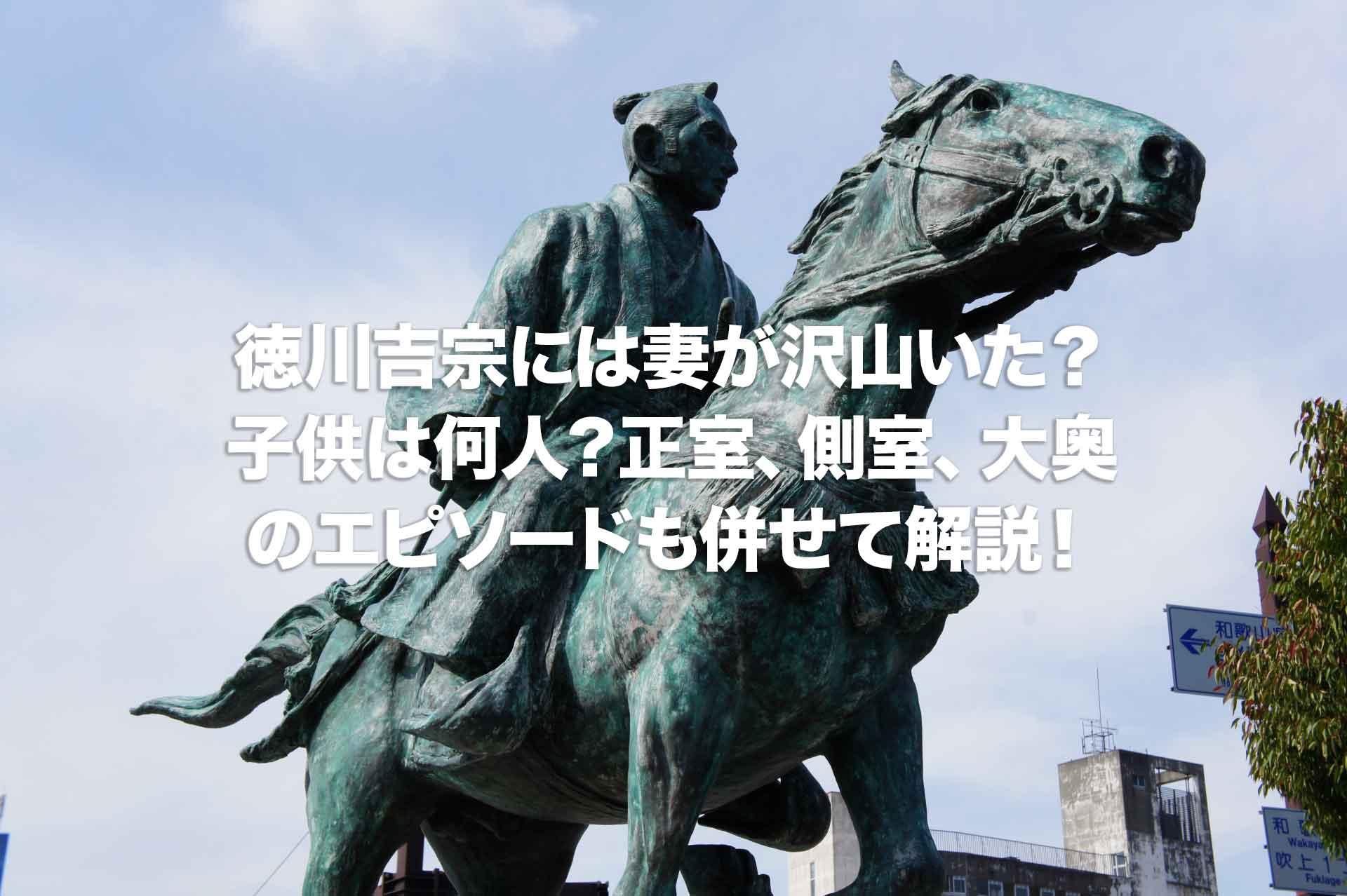 徳川吉宗には妻が沢山いた?子供は何人?正室、側室、大奥のエピソードを解説!